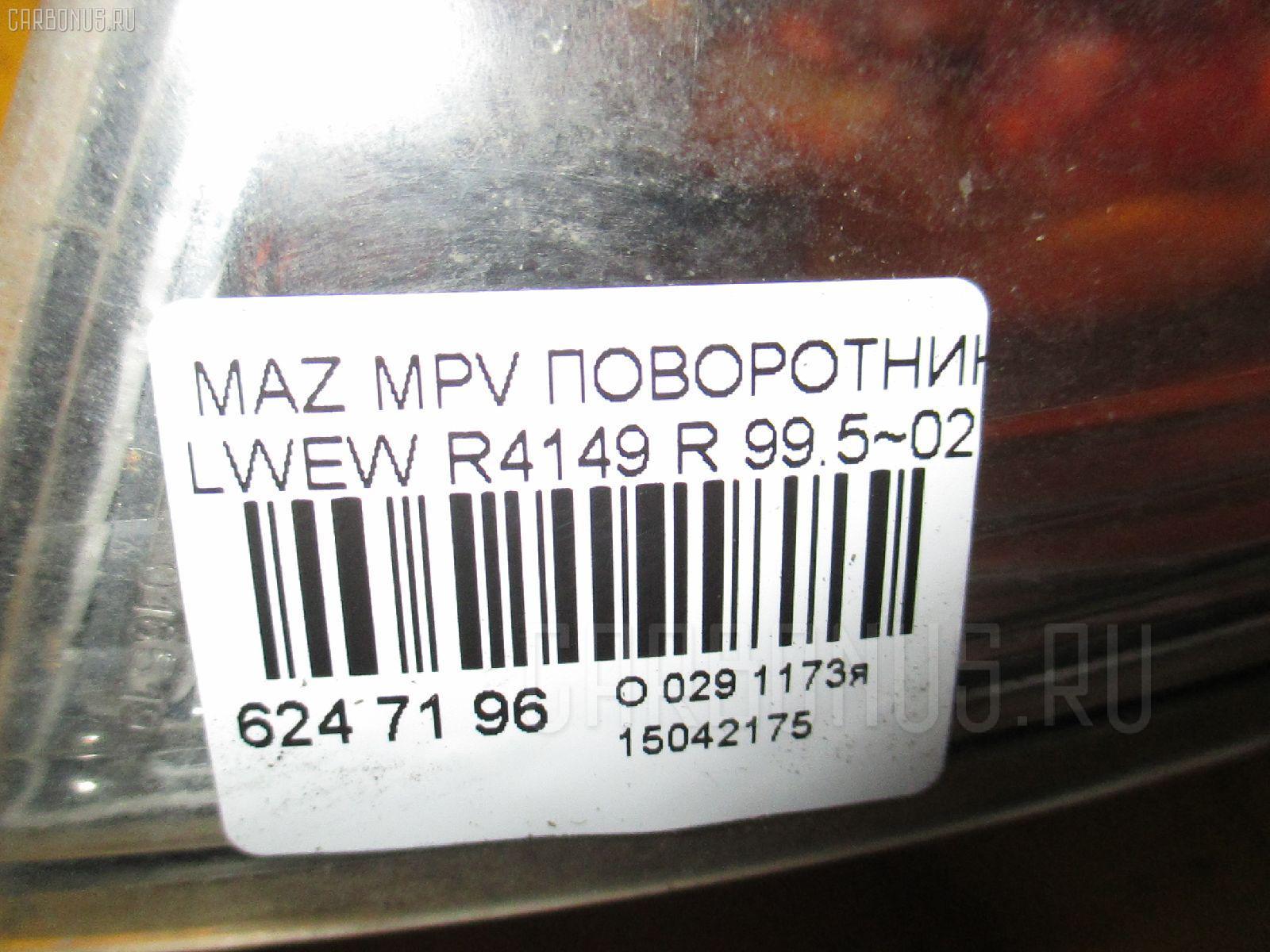 Поворотник к фаре MAZDA MPV LWEW Фото 3