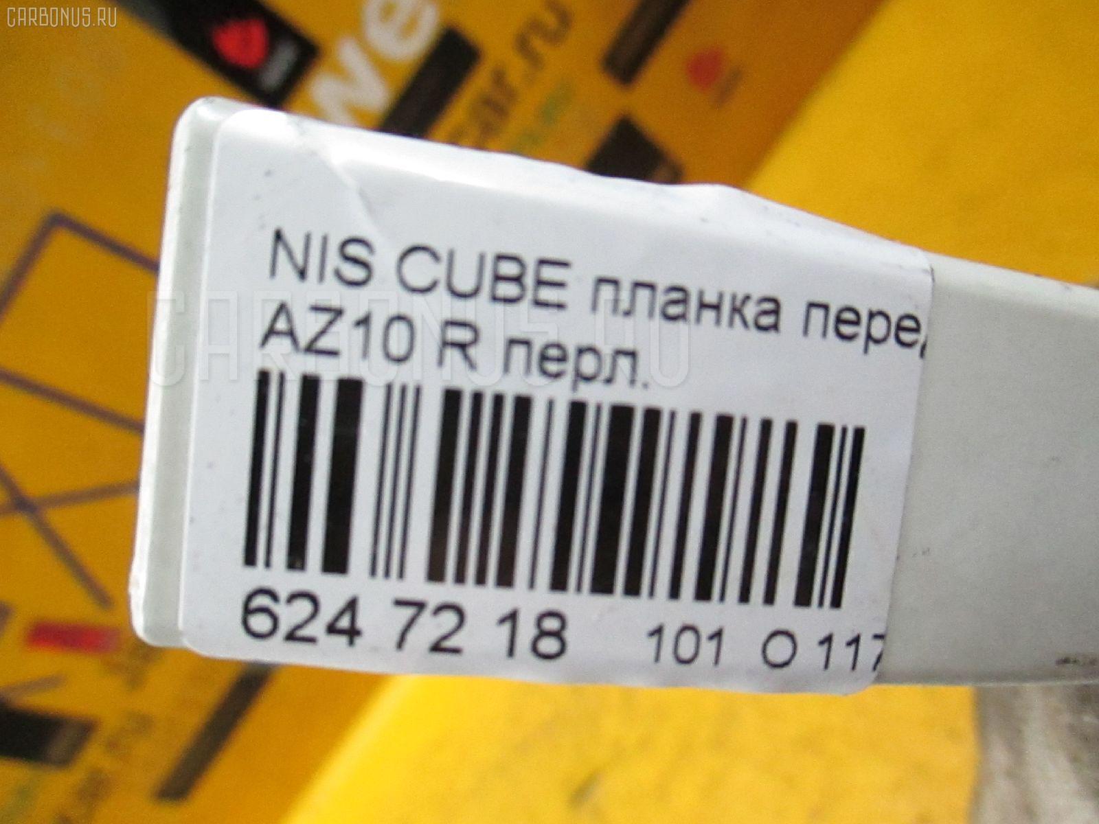 Планка передняя NISSAN CUBE AZ10 Фото 3