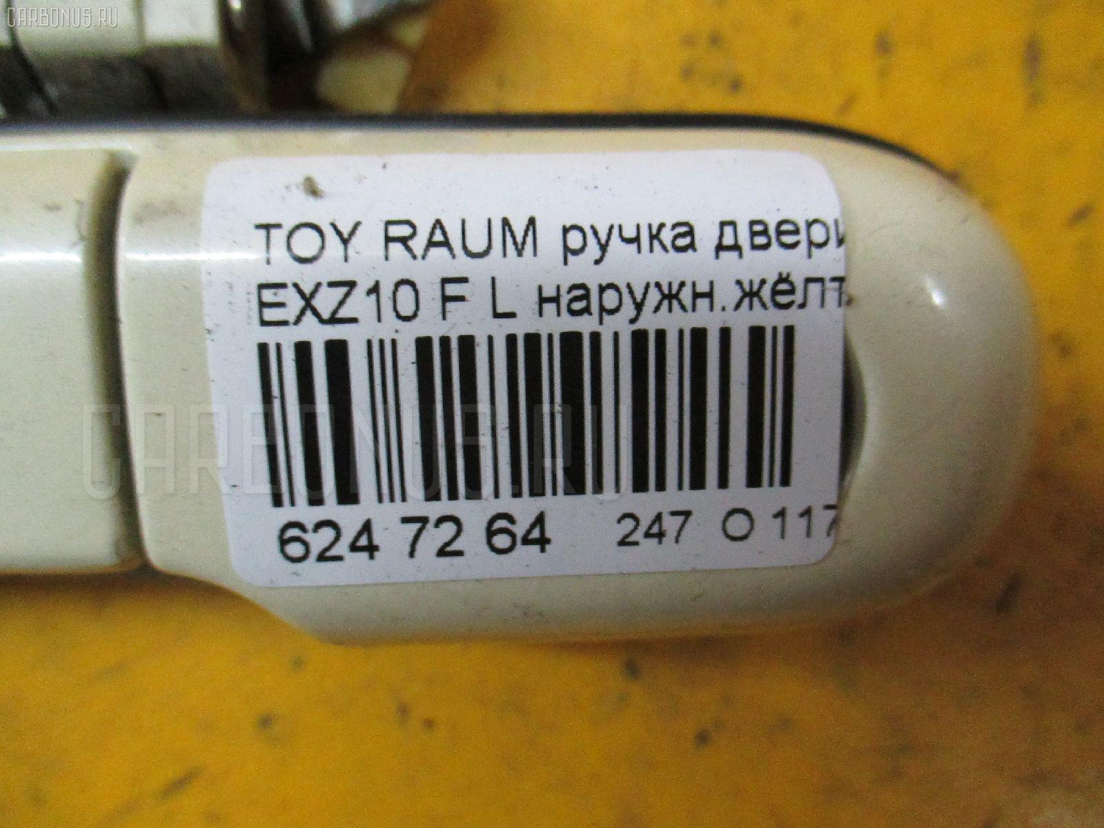 Ручка двери TOYOTA RAUM EXZ10 Фото 3