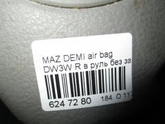 Air bag Mazda Demio DW3W Фото 3
