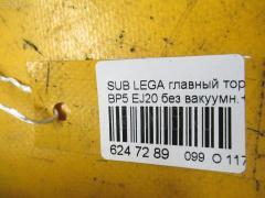 Главный тормозной цилиндр Subaru Legacy BP5 EJ20 Фото 3