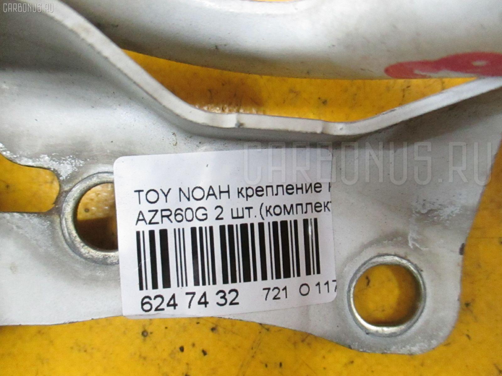 Крепление капота TOYOTA NOAH AZR60G Фото 2