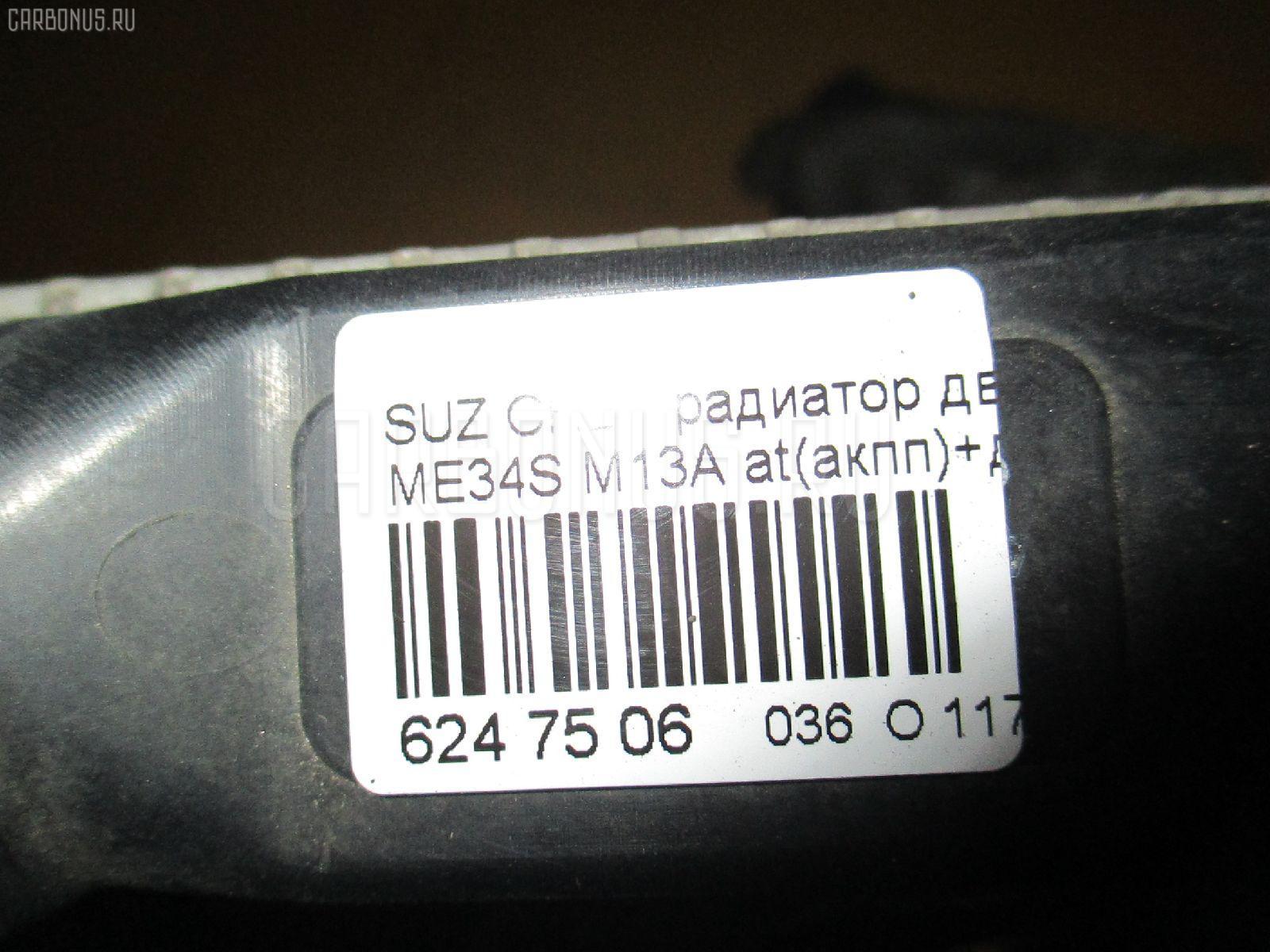 Радиатор ДВС SUZUKI CHEVROLET MW ME34S M13A Фото 3