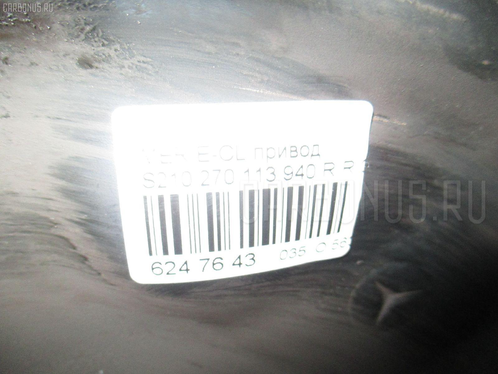 Привод MERCEDES-BENZ E-CLASS STATION WAGON S210.270 113.940 Фото 7