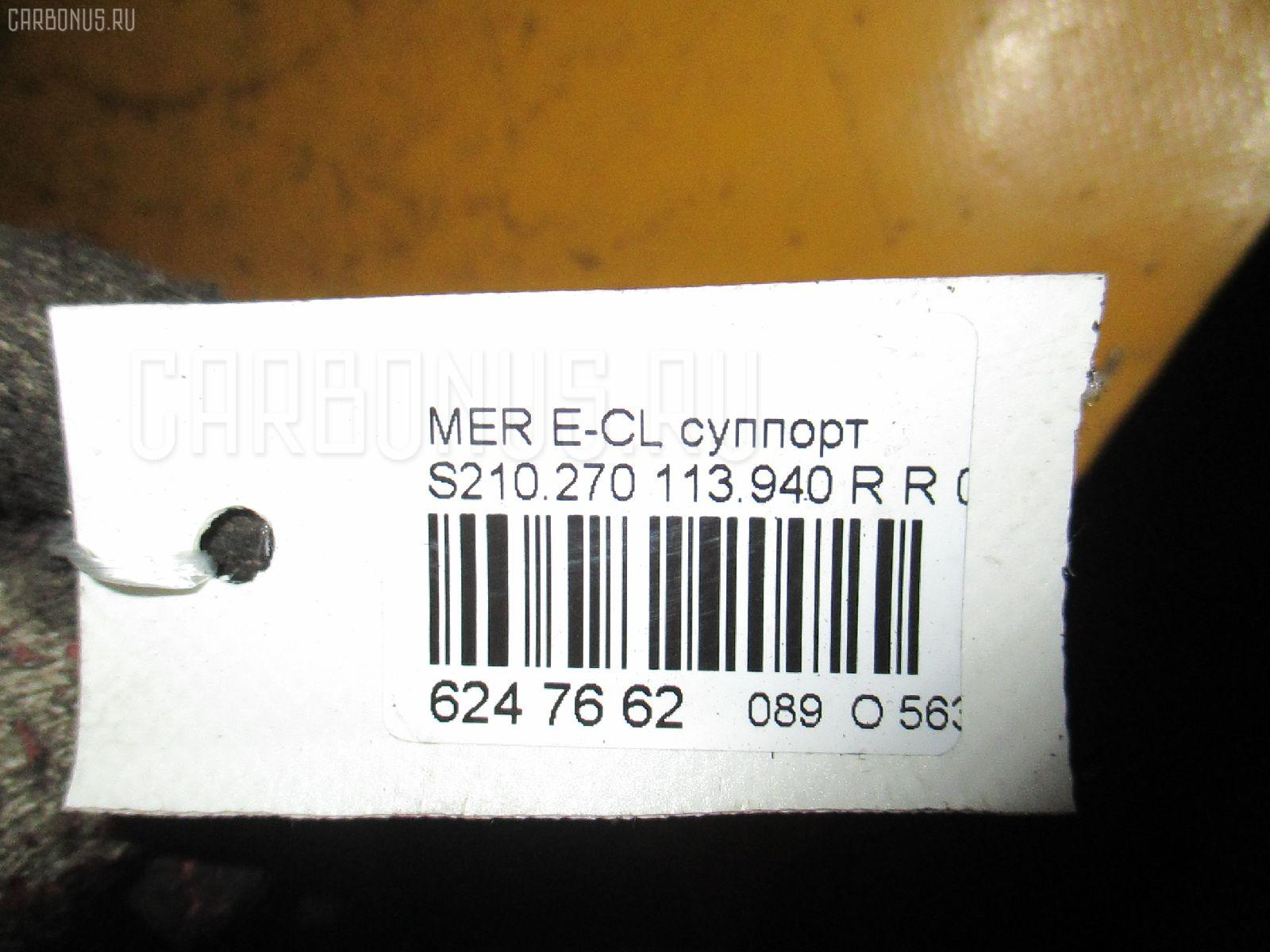 Суппорт MERCEDES-BENZ E-CLASS STATION WAGON S210.270 113.940 Фото 7