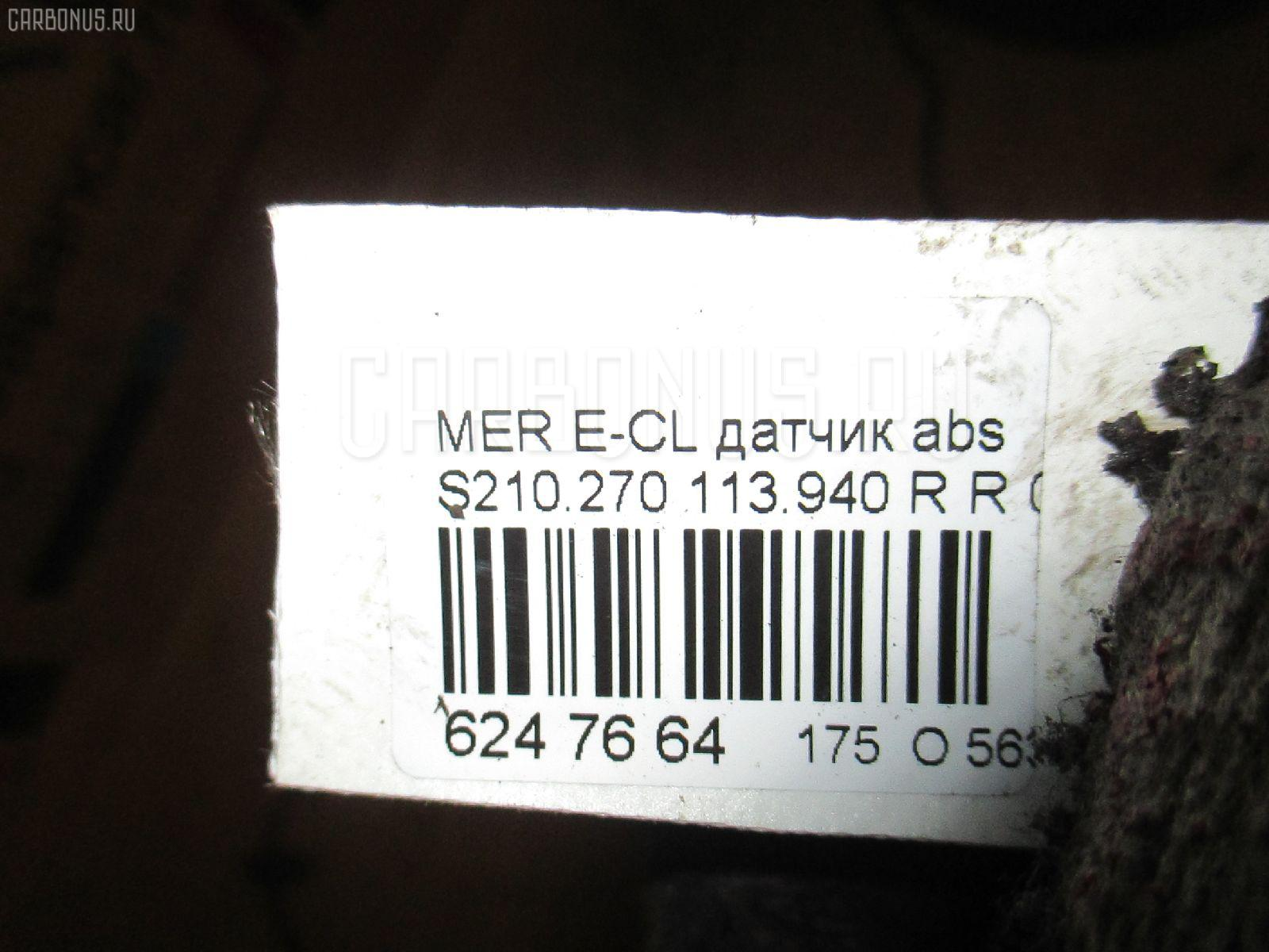 Датчик ABS MERCEDES-BENZ E-CLASS STATION WAGON S210.270 113.940 Фото 6