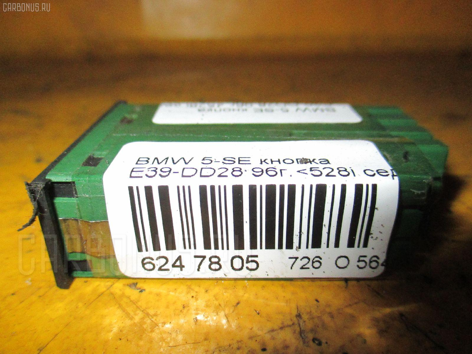 Кнопка BMW 5-SERIES E39-DD61 Фото 9