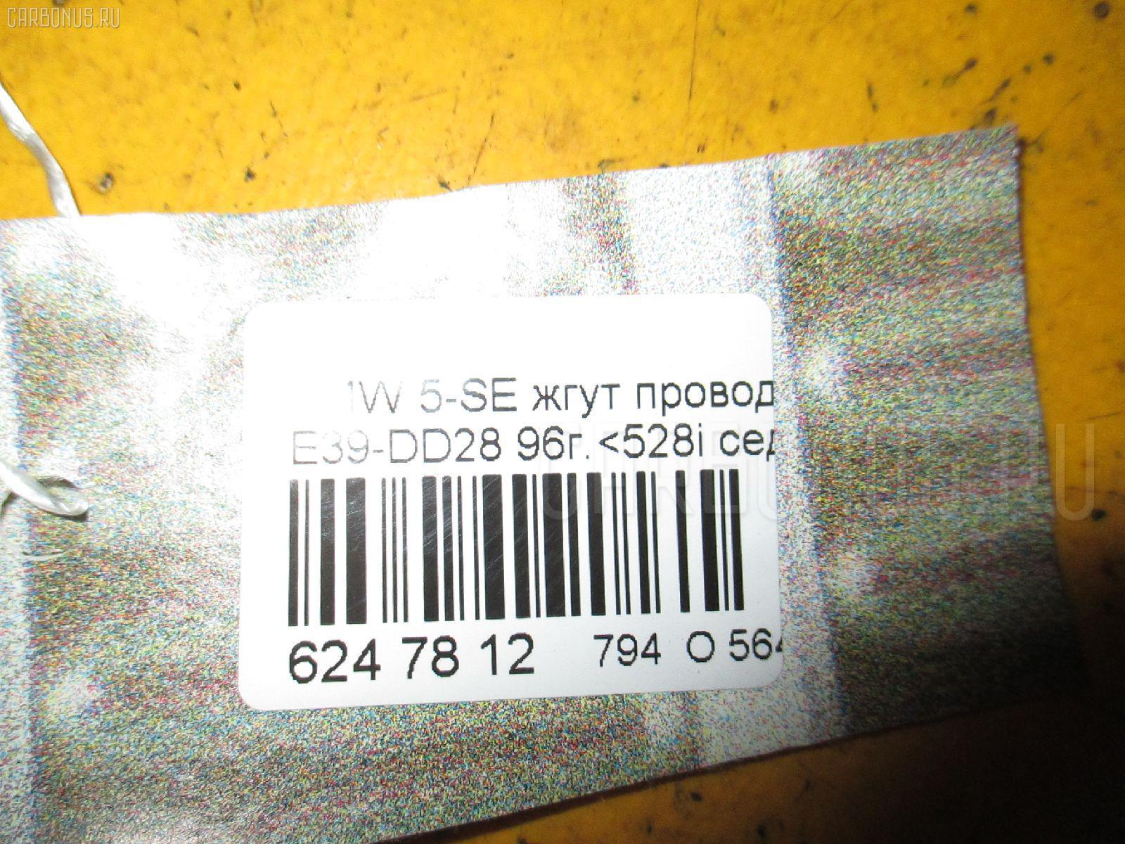 Провода BMW 5-SERIES E39-DD61 M52-286S1 Фото 8