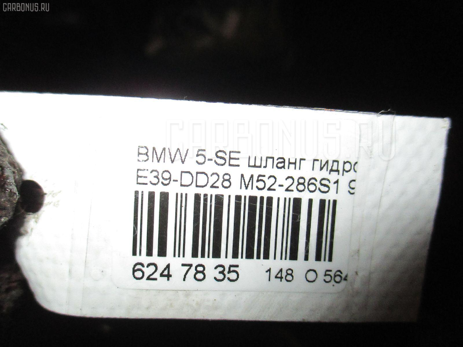 Шланг гидроусилителя BMW 5-SERIES E39-DD61 M52-286S1 Фото 8