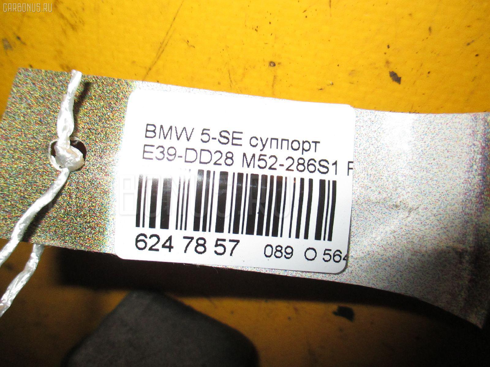 Суппорт BMW 5-SERIES E39-DD61 M52-286S1 Фото 9