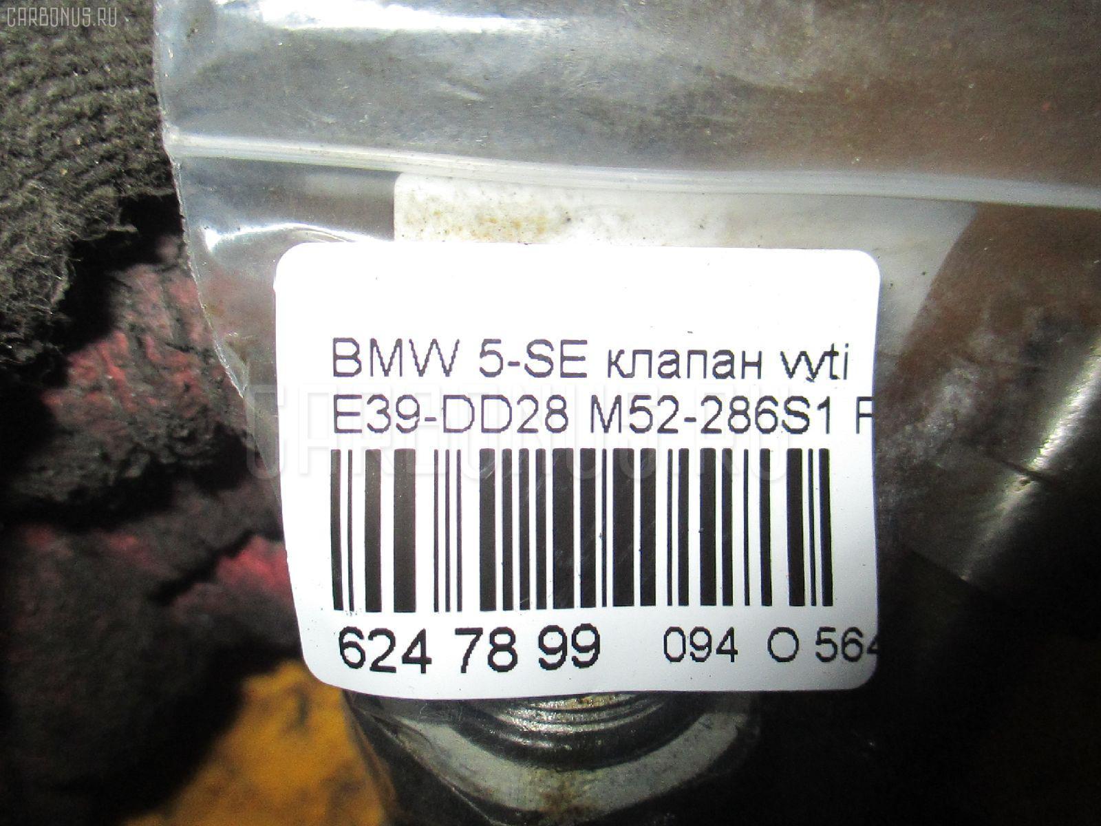 Клапан vvti BMW 5-SERIES E39-DD61 M52-286S1 Фото 9