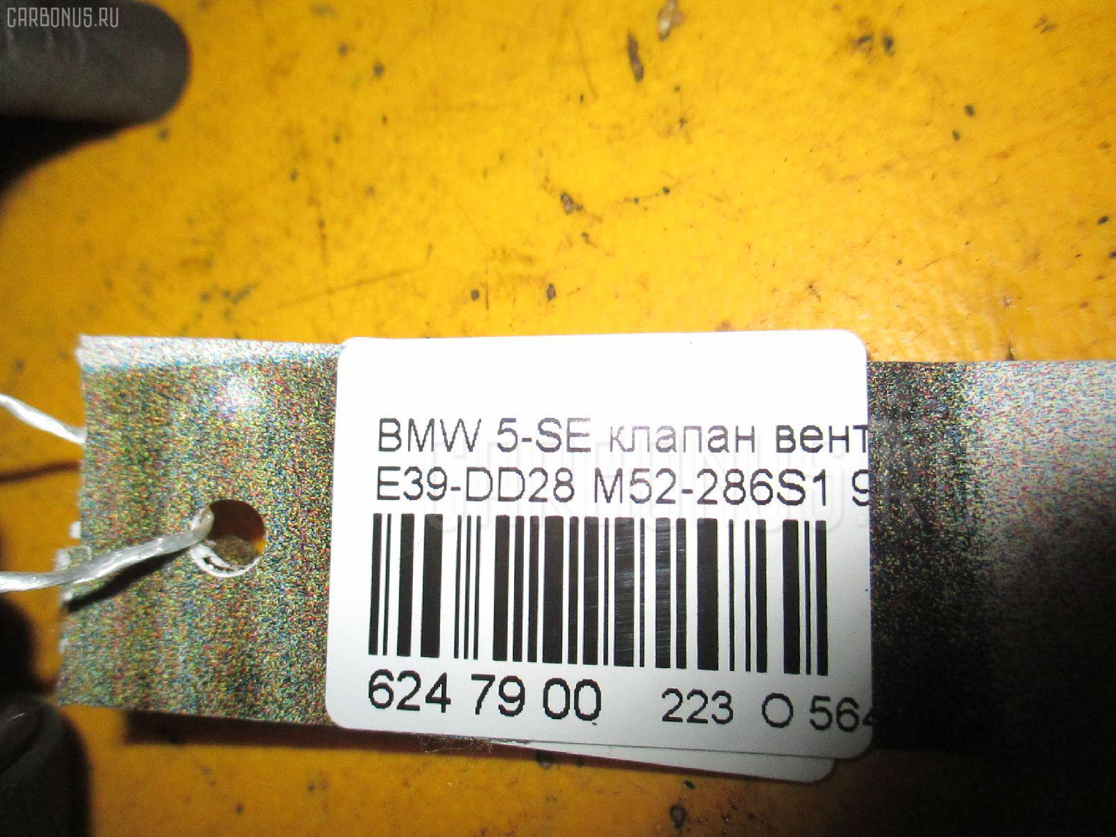 Клапан вентиляции топливного бака BMW 5-SERIES E39-DD61 M52-286S1 Фото 9