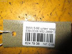 Шланг кондиционера Bmw 5-series E39-DD61 M52-286S1 Фото 8