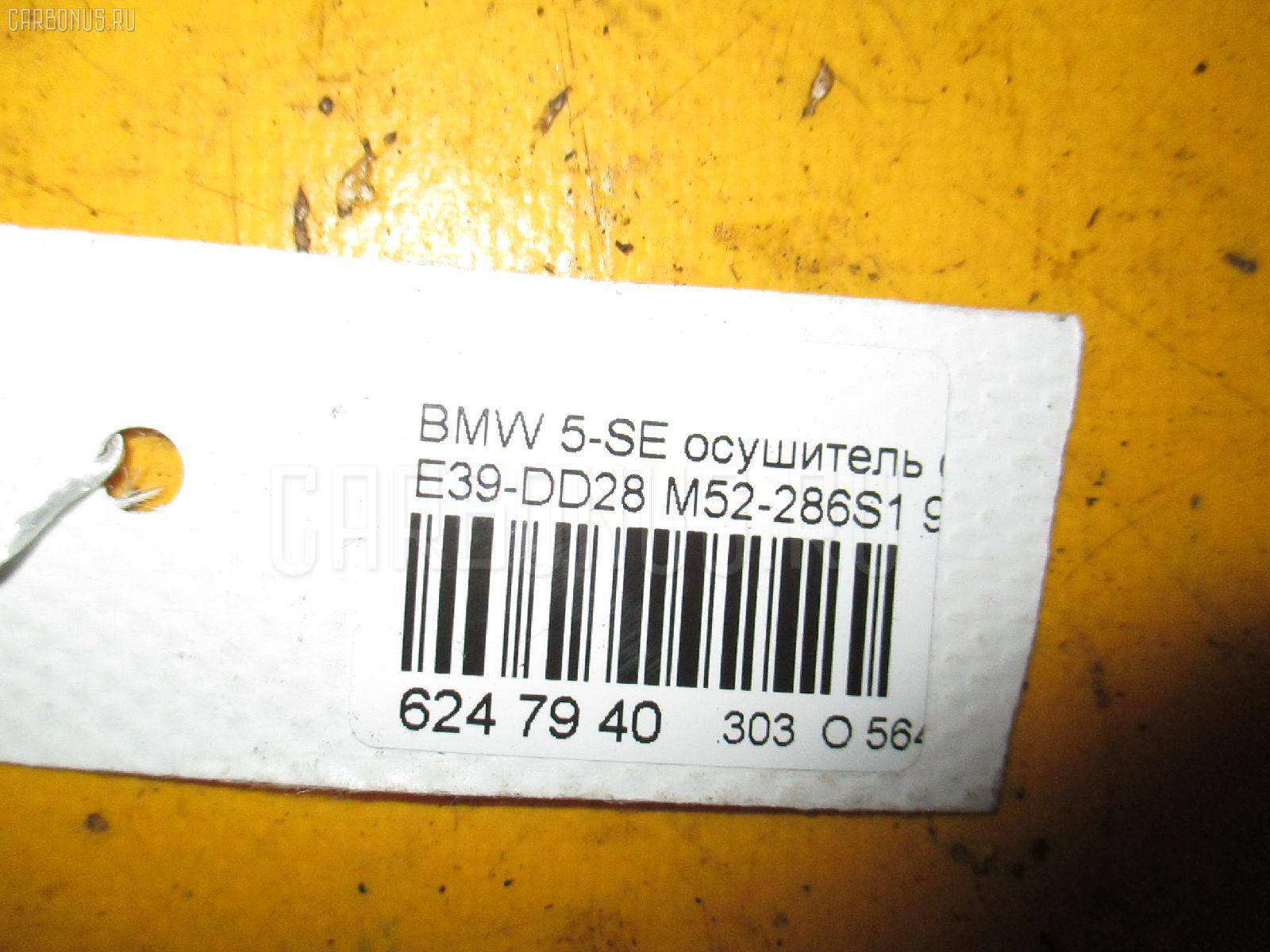 Осушитель системы кондиционирования BMW 5-SERIES E39-DD61 M52-286S1 Фото 10
