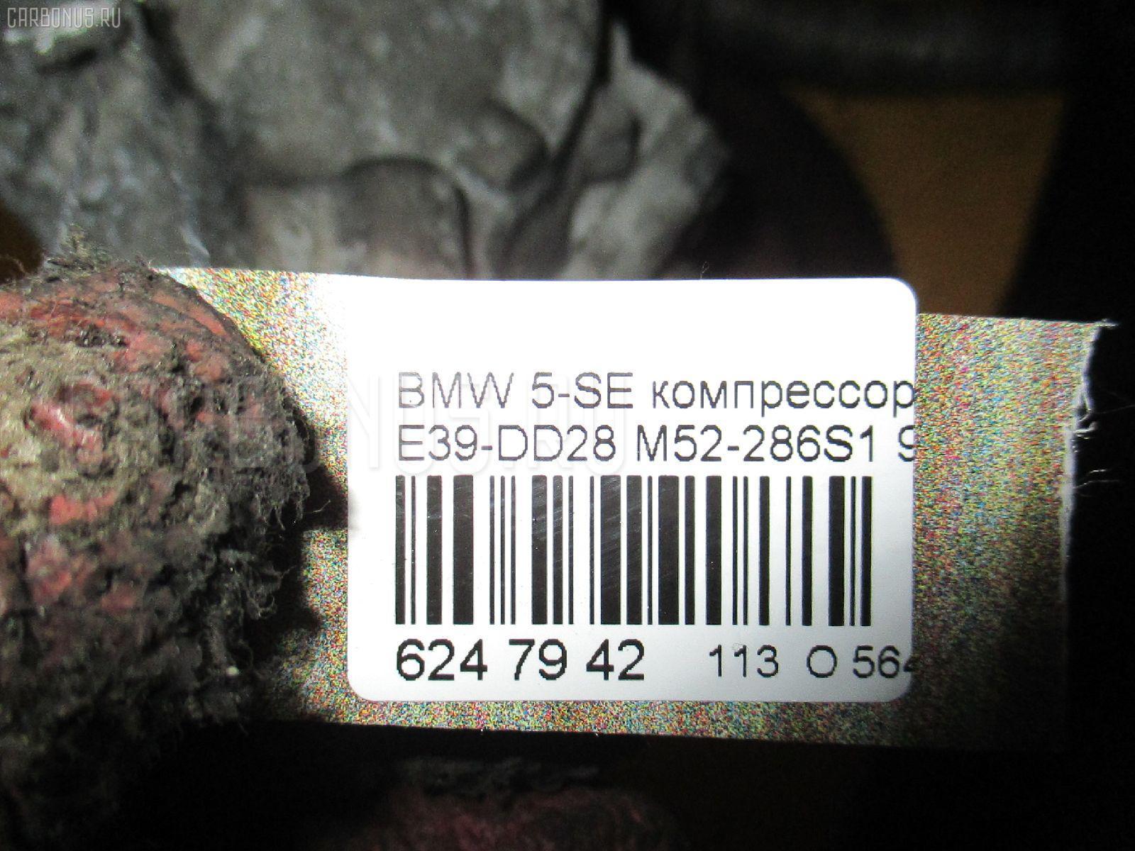 Компрессор кондиционера BMW 5-SERIES E39-DD61 M52-286S1 Фото 10