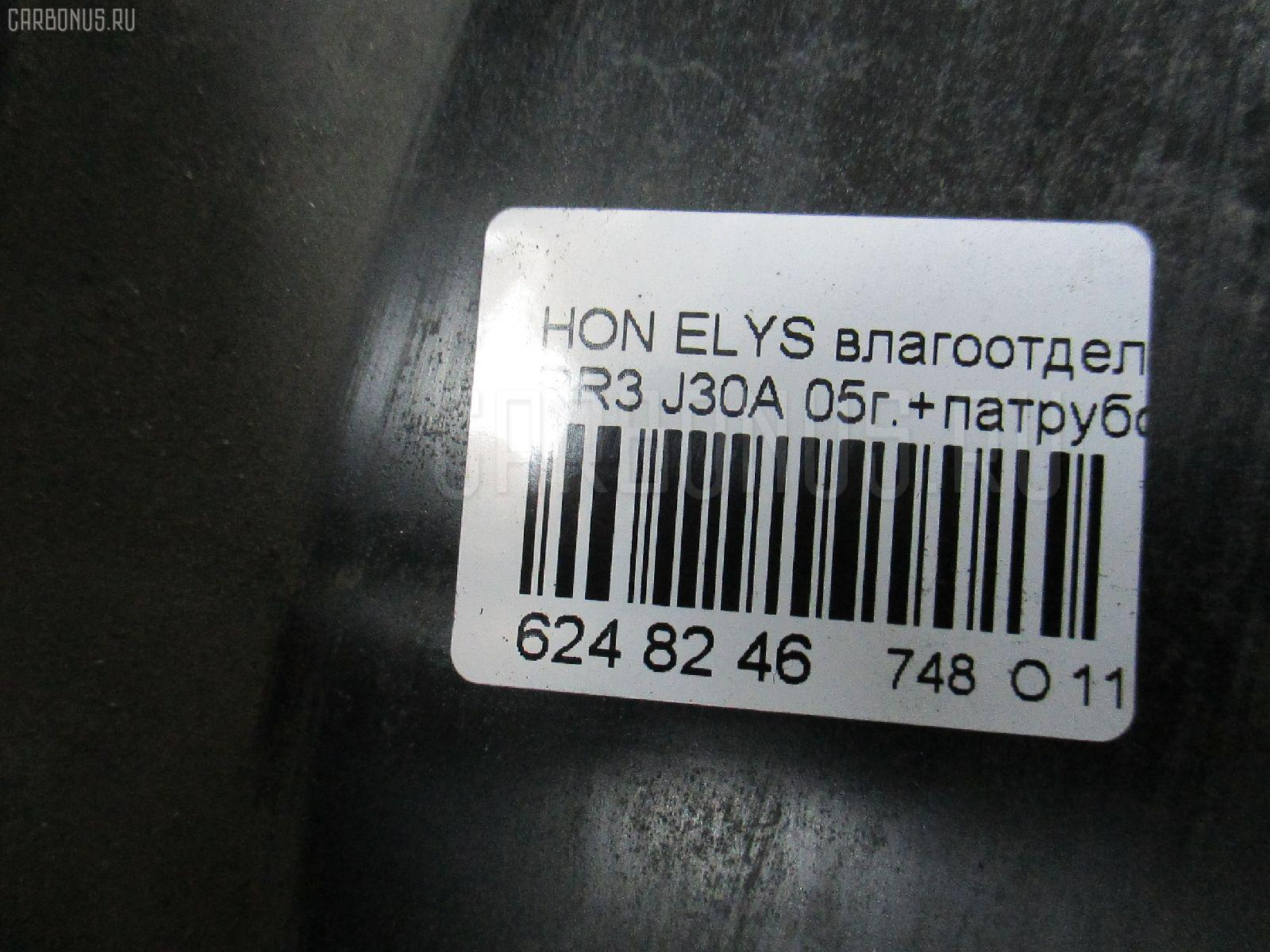 Влагоотделитель HONDA ELYSION RR3 J30A Фото 3
