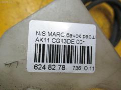 Бачок расширительный Nissan March AK11 CG13DE Фото 3