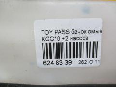 Бачок омывателя Toyota Passo KGC10 Фото 3