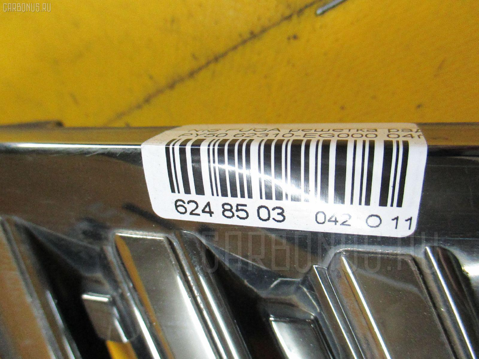 Решетка радиатора NISSAN FUGA PY50 Фото 3