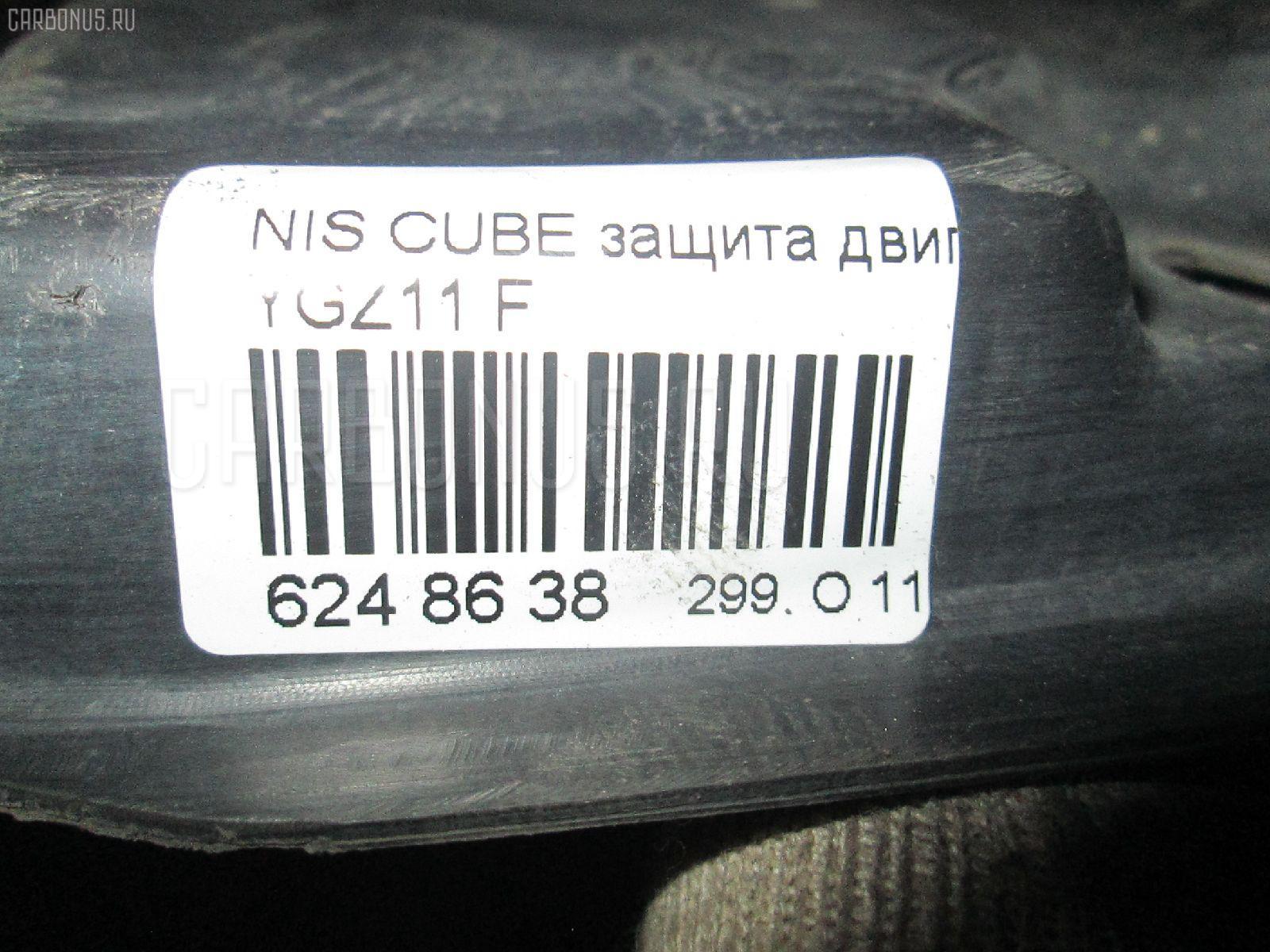 Защита двигателя NISSAN CUBE YGZ11 Фото 2