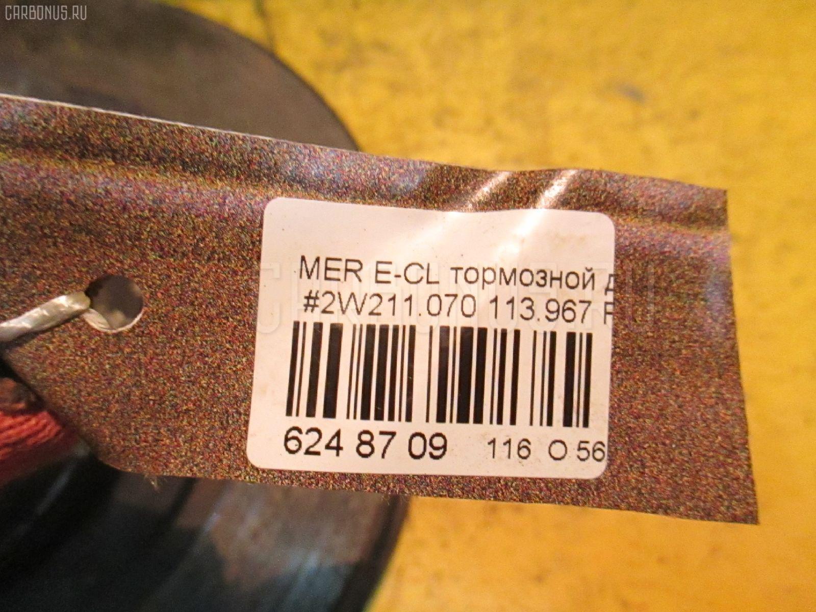 Тормозной диск MERCEDES-BENZ E-CLASS W211.070 113.967 Фото 3