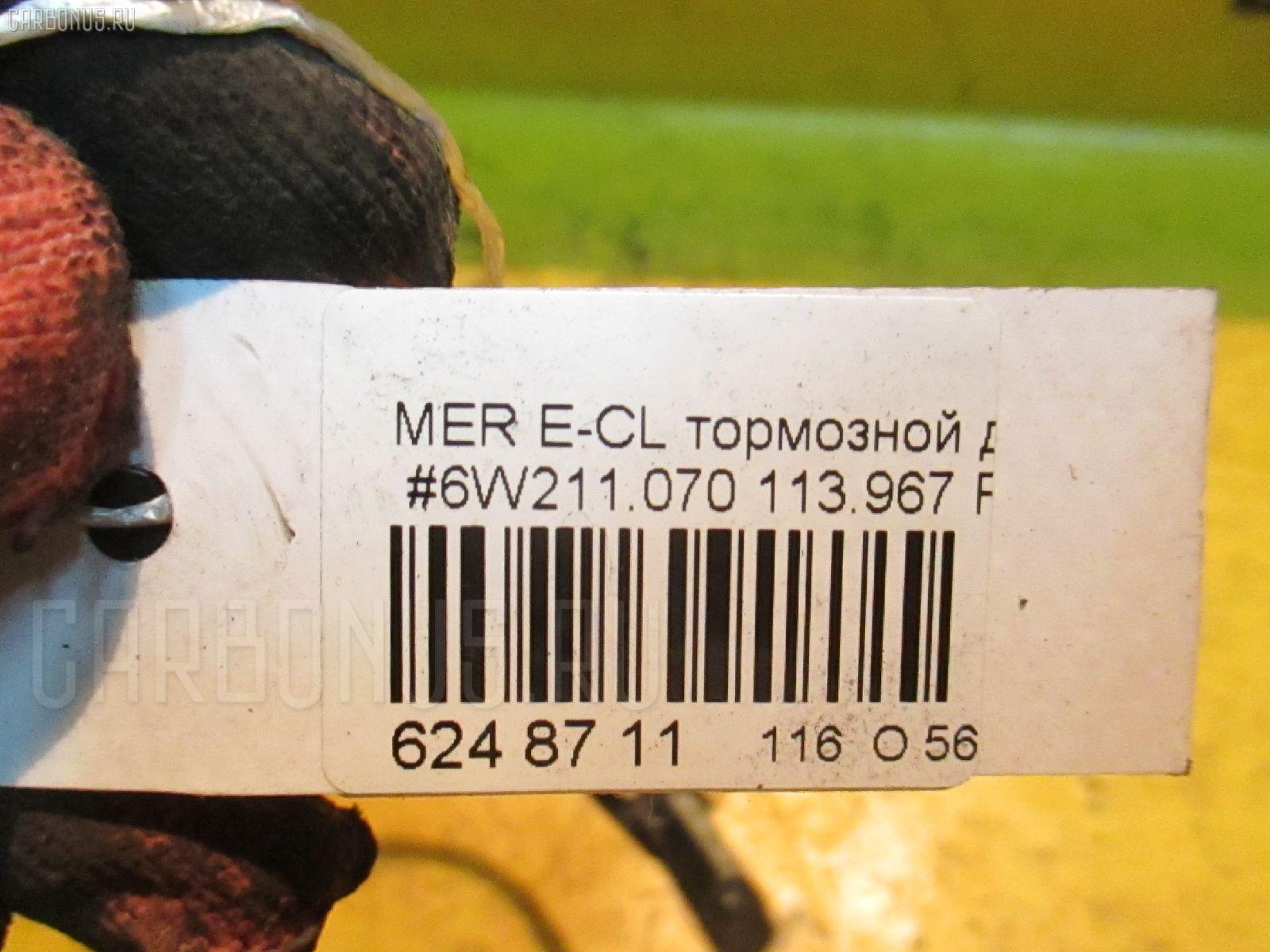 Датчик ABS MERCEDES-BENZ E-CLASS W211.070 113.967 Фото 3
