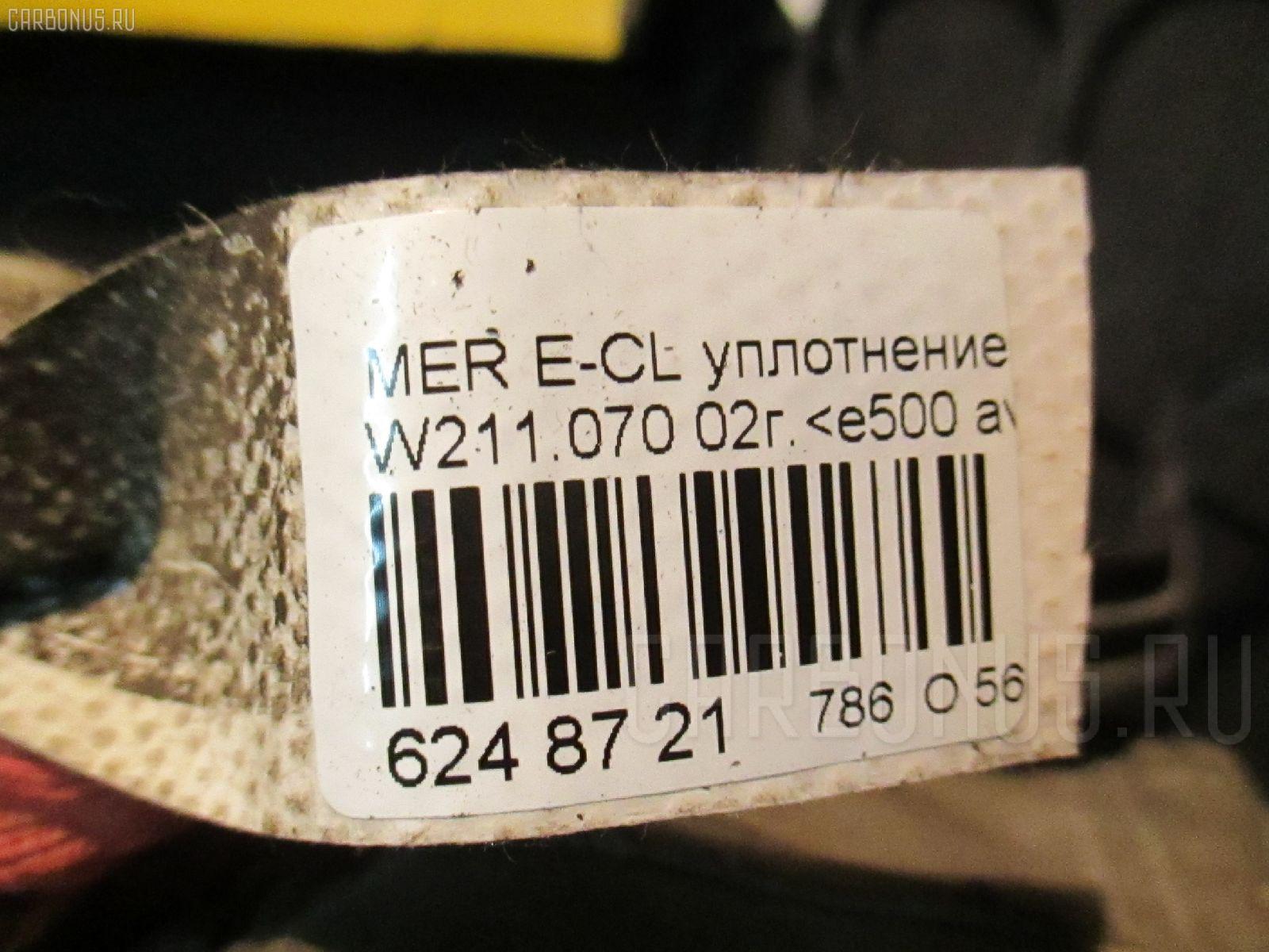 Уплотнение двери MERCEDES-BENZ E-CLASS W211.070 Фото 2