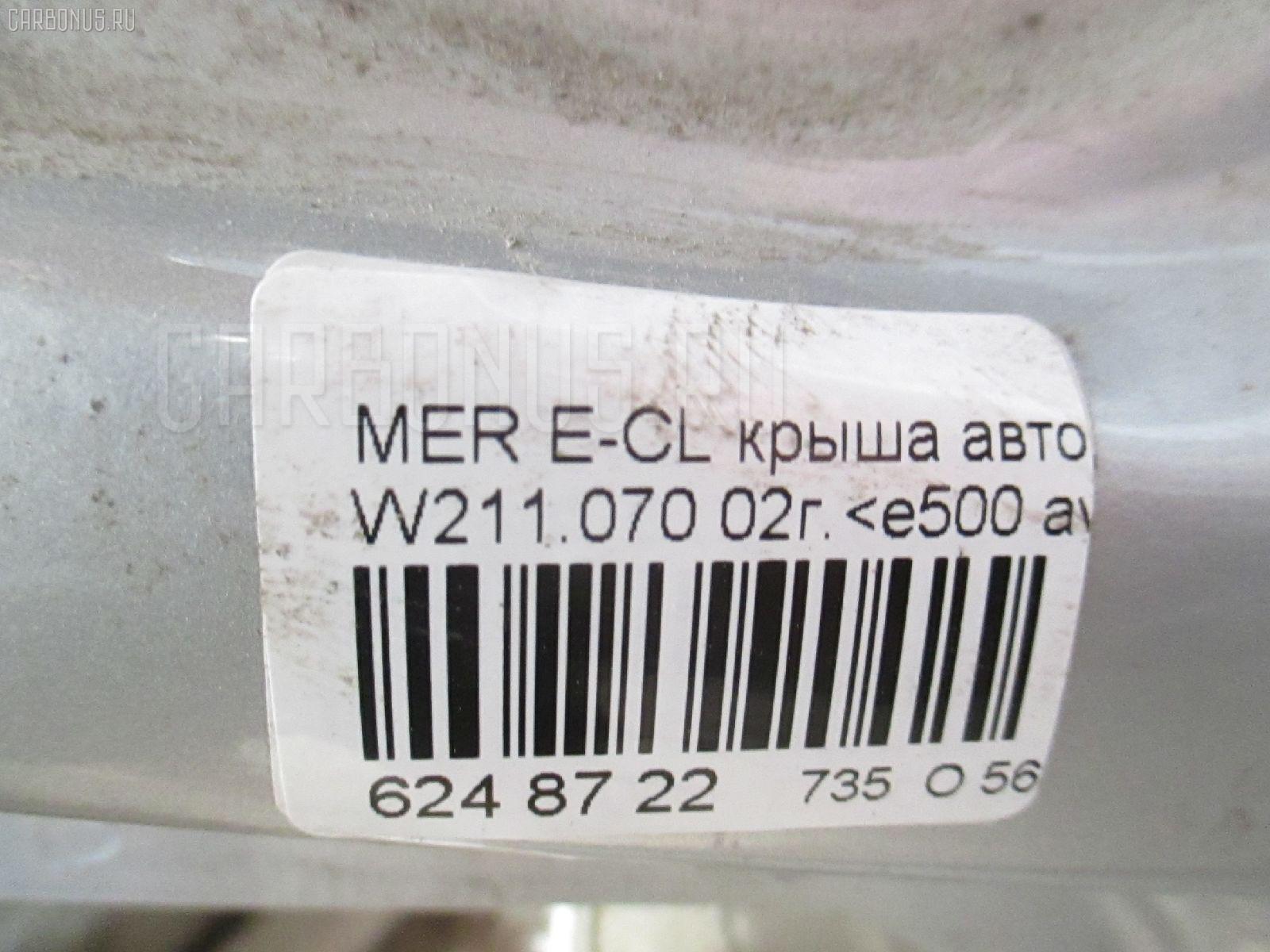 Крыша автомашины MERCEDES-BENZ E-CLASS W211.070 Фото 2