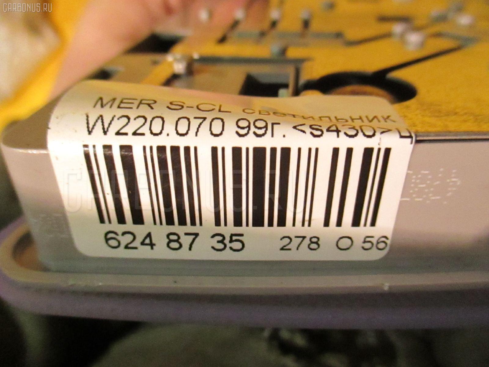 Светильник салона MERCEDES-BENZ S-CLASS W220.070 Фото 3
