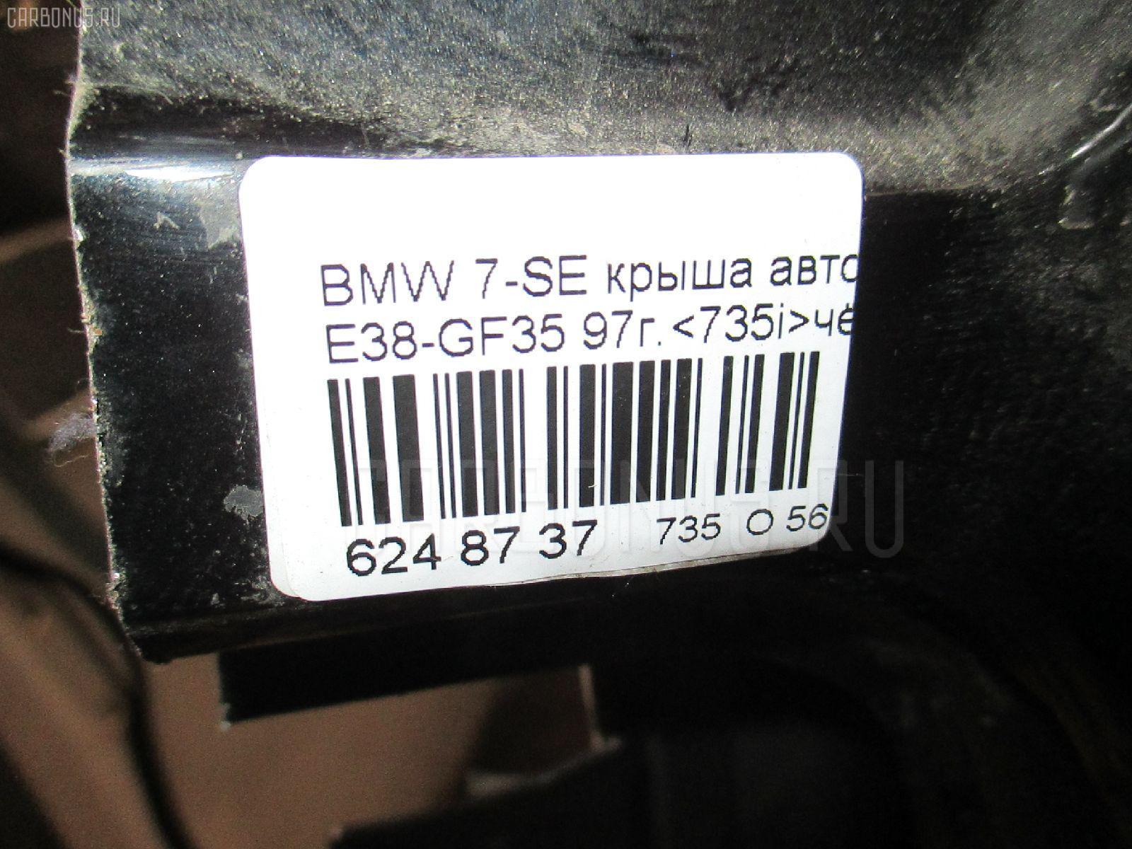Крыша автомашины BMW 7-SERIES E38-GF42 Фото 2