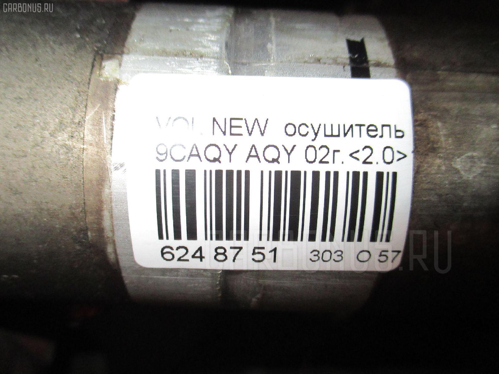 Осушитель системы кондиционирования VOLKSWAGEN NEW BEETLE 9CAQY AQY Фото 4