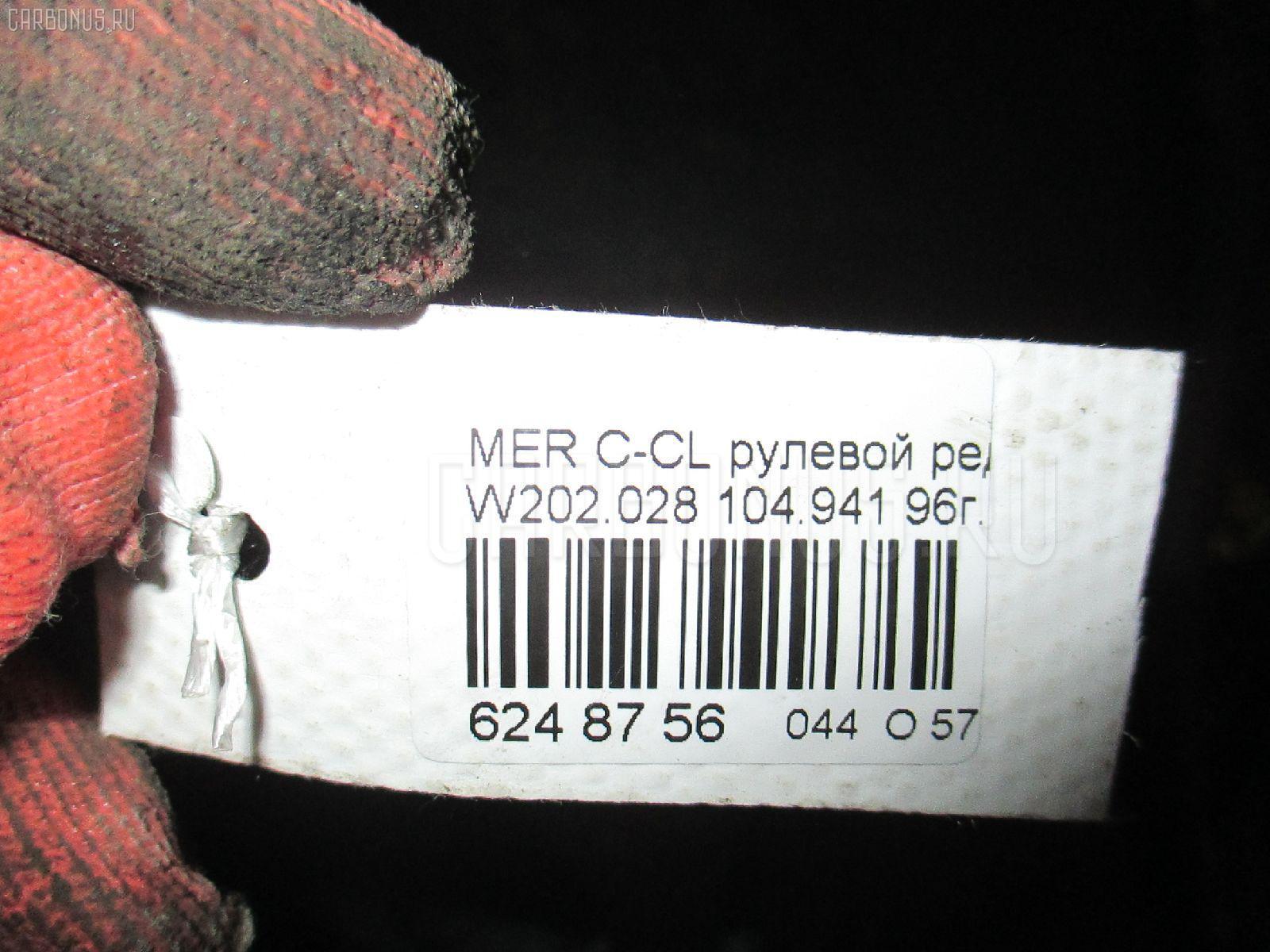 Рулевой редуктор MERCEDES-BENZ C-CLASS W202.028 104.941 Фото 11