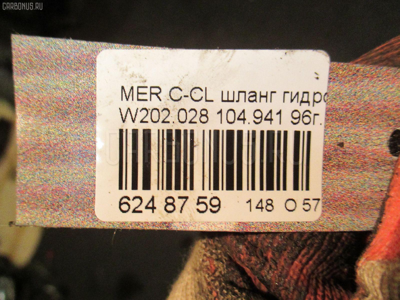 Шланг гидроусилителя MERCEDES-BENZ C-CLASS W202.028 104.941 Фото 8