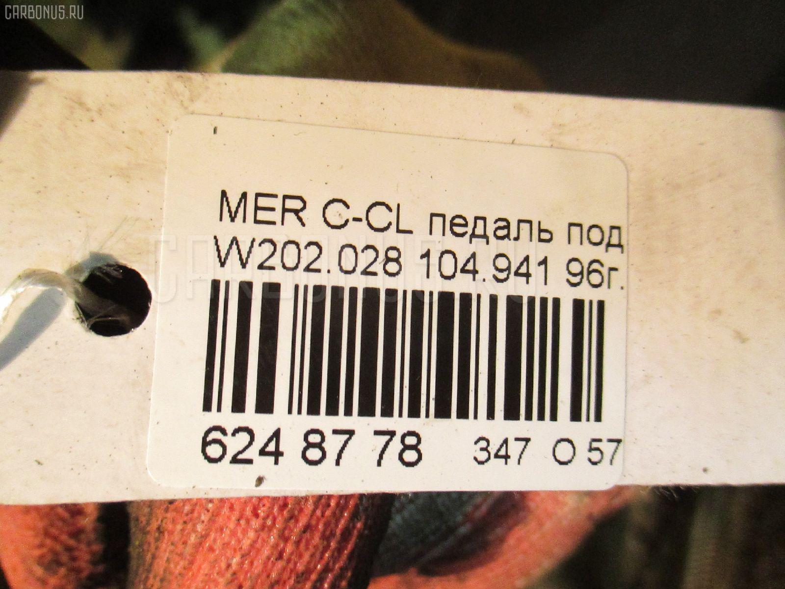 Педаль подачи топлива MERCEDES-BENZ C-CLASS W202.028 104.941 Фото 9