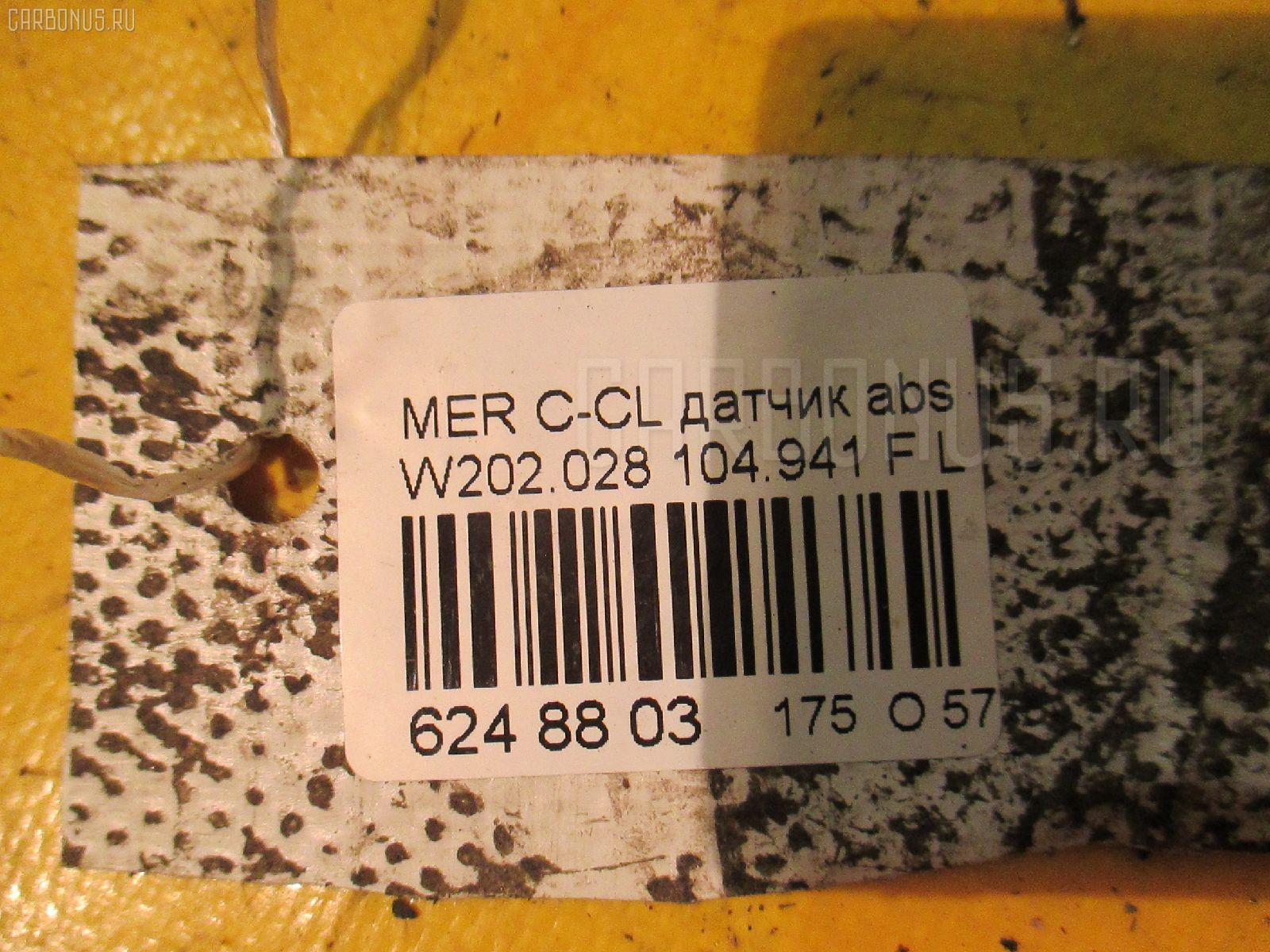 Датчик ABS MERCEDES-BENZ C-CLASS W202.028 104.941 Фото 8