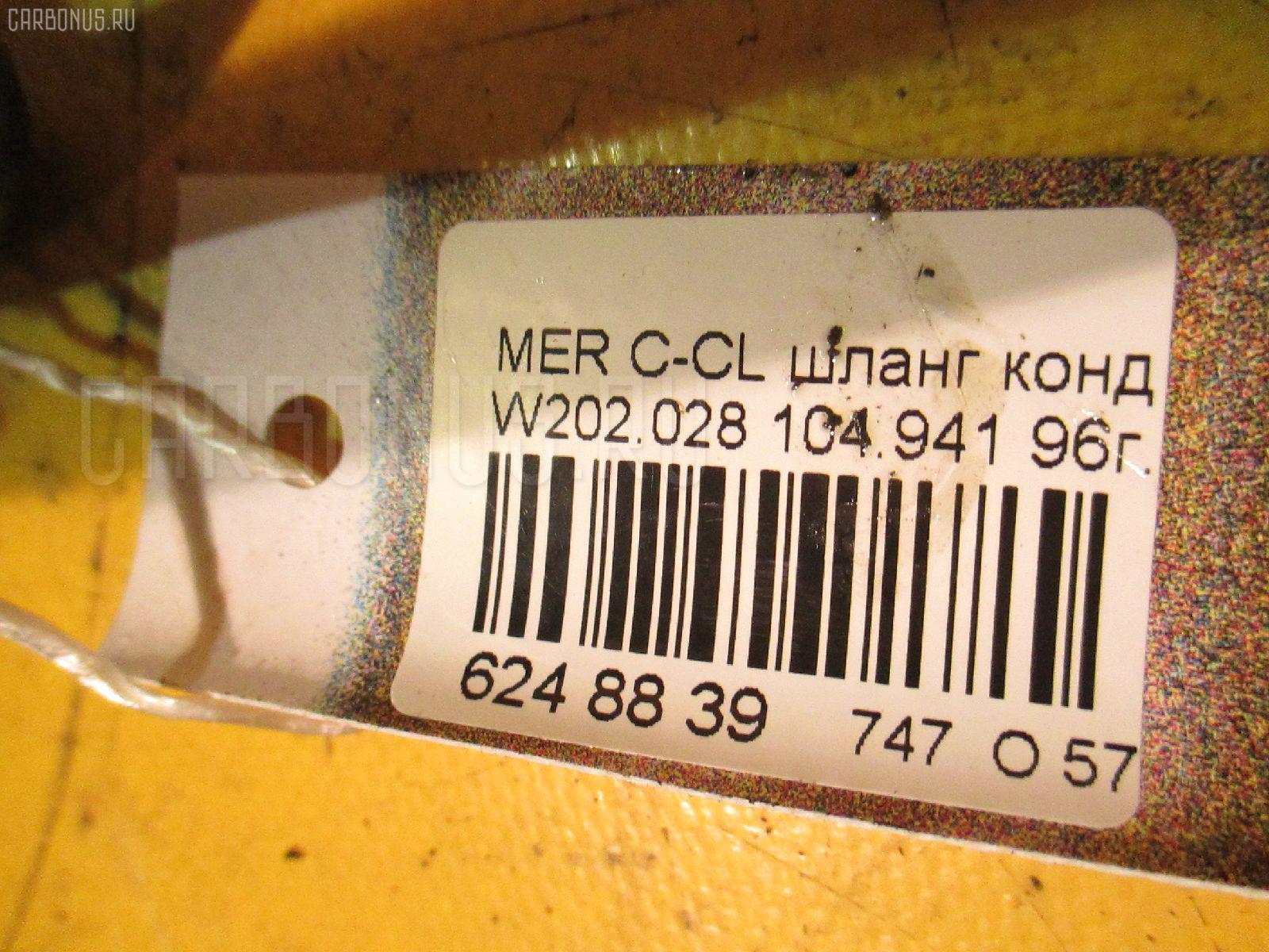 Шланг кондиционера MERCEDES-BENZ C-CLASS W202.028 104.941 Фото 8
