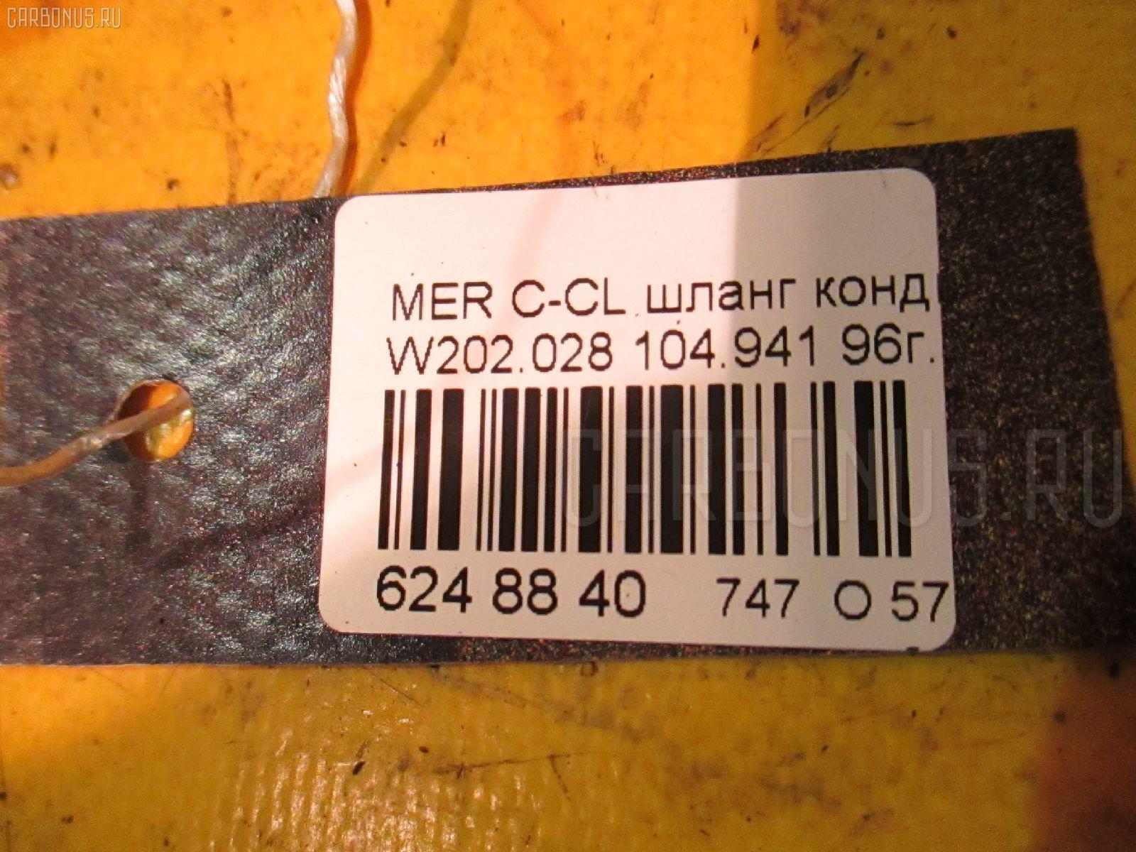 Шланг кондиционера MERCEDES-BENZ C-CLASS W202.028 104.941 Фото 9