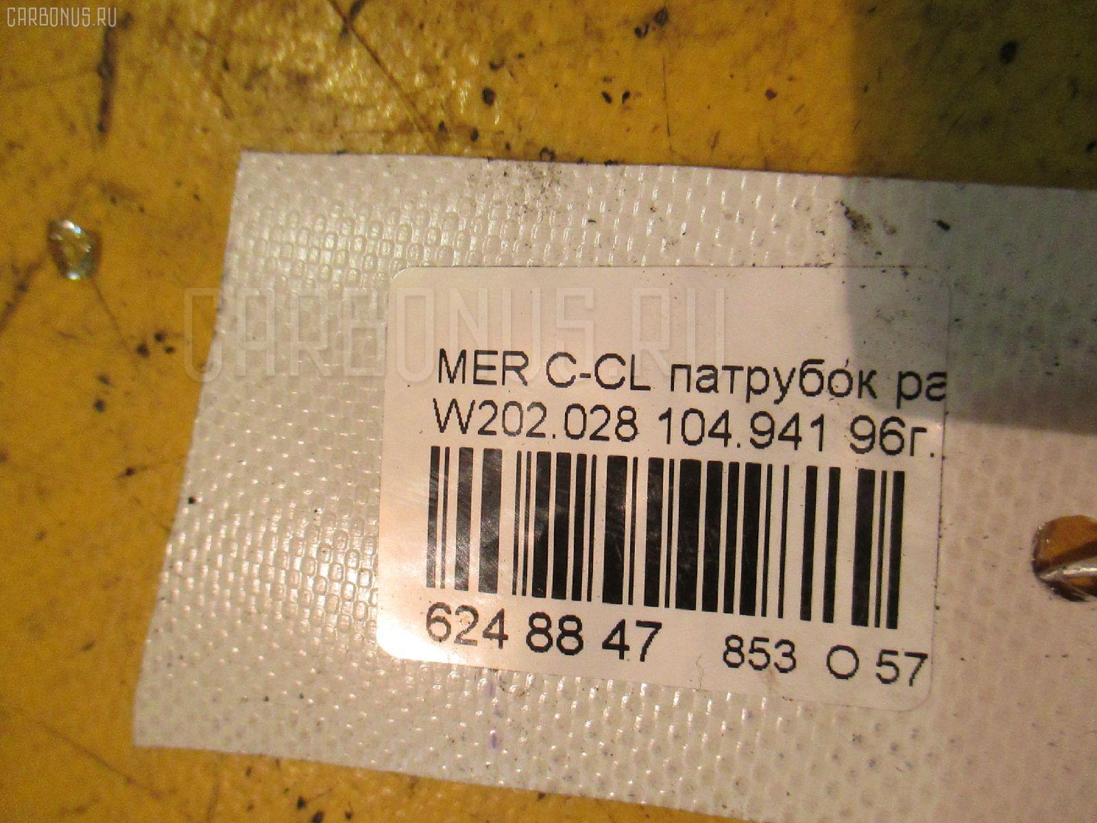 Патрубок радиатора печки MERCEDES-BENZ C-CLASS W202.028 104.941 Фото 8