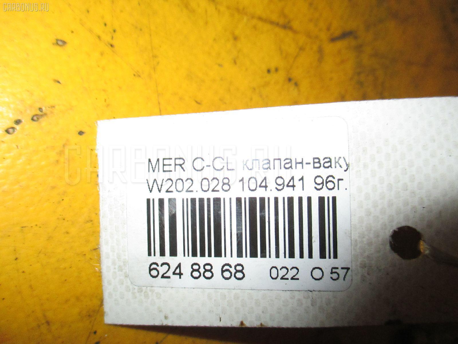 Клапан-вакуумник MERCEDES-BENZ C-CLASS W202.028 104.941 Фото 10
