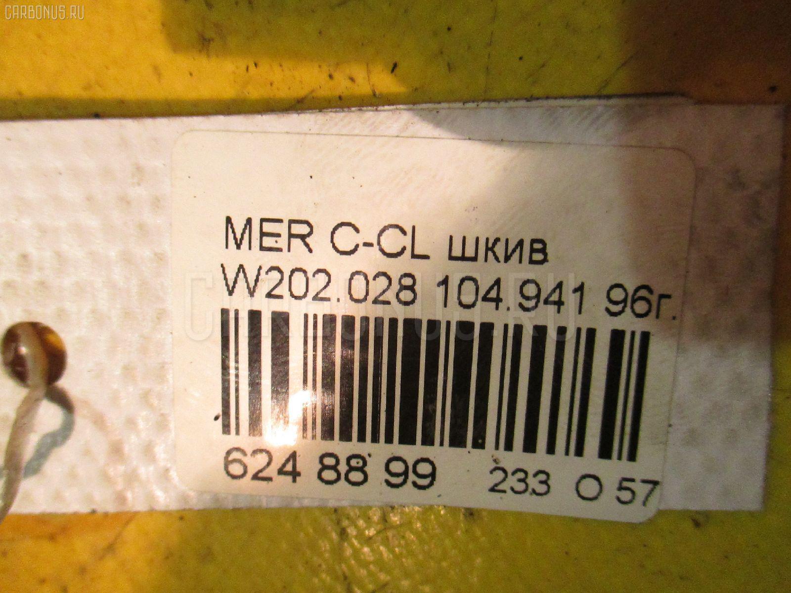 Шкив MERCEDES-BENZ C-CLASS W202.028 104.941 Фото 10