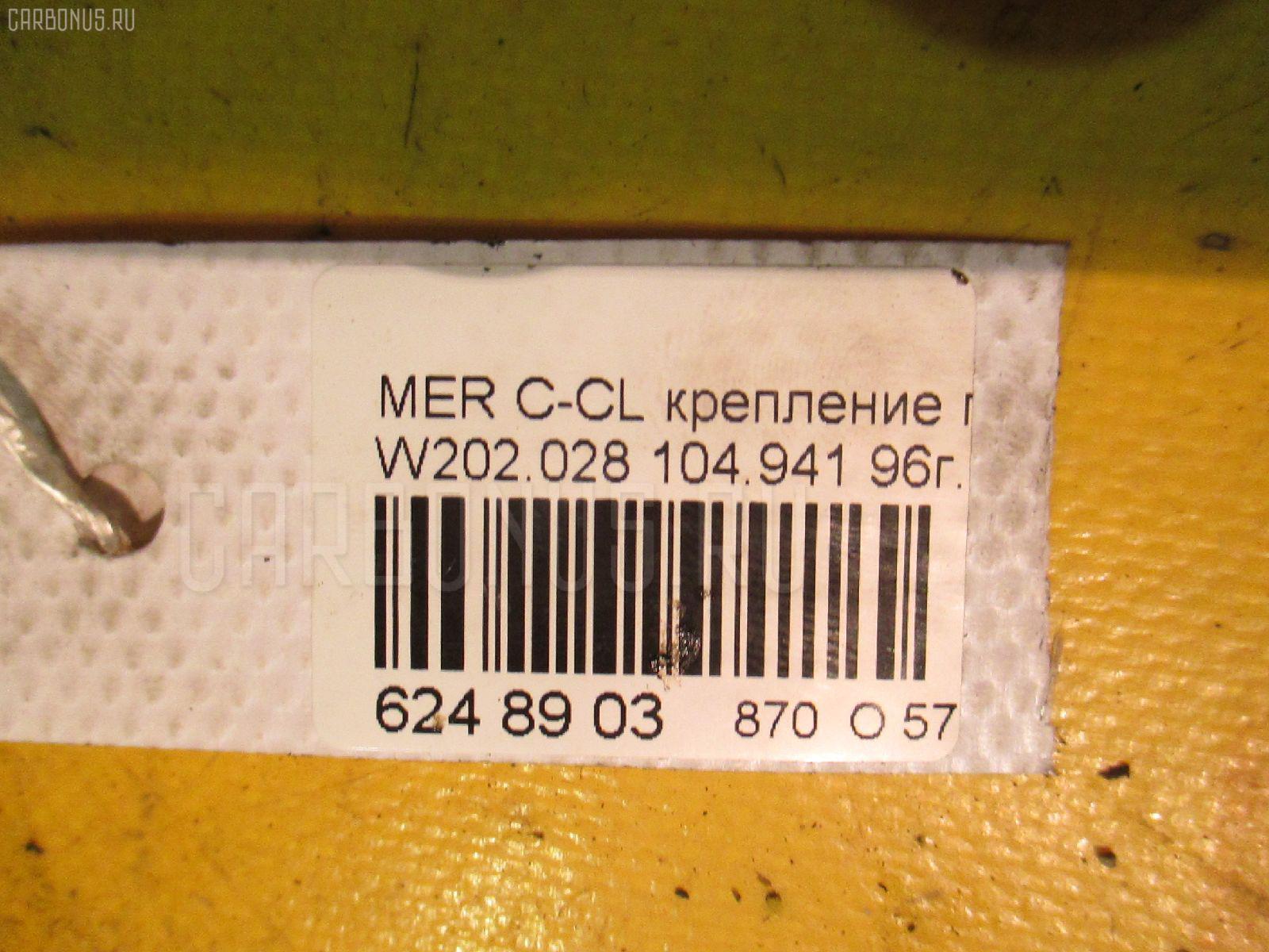 Крепление генератора MERCEDES-BENZ C-CLASS W202.028 104.941 Фото 9