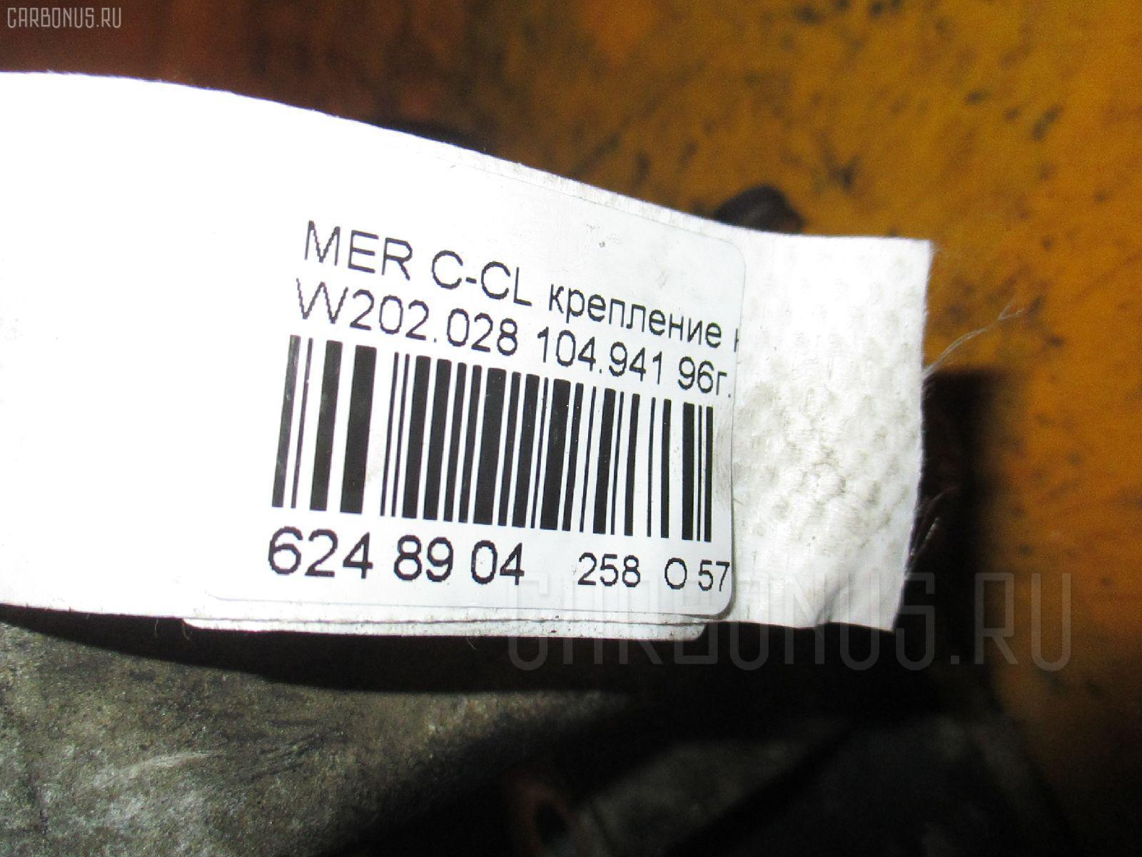 Крепление компрессора кондиционера MERCEDES-BENZ C-CLASS W202.028 104.941 Фото 10