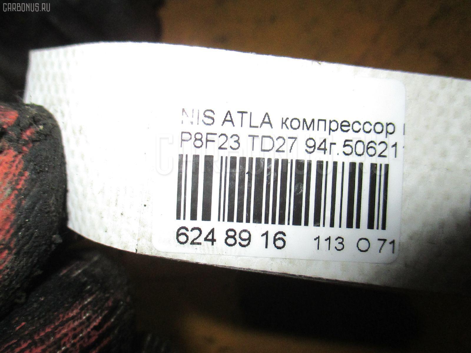 Компрессор кондиционера NISSAN ATLAS P8F23 TD27 Фото 4