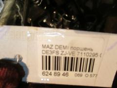 Поршень Mazda Demio DE3FS ZJ-VE Фото 3