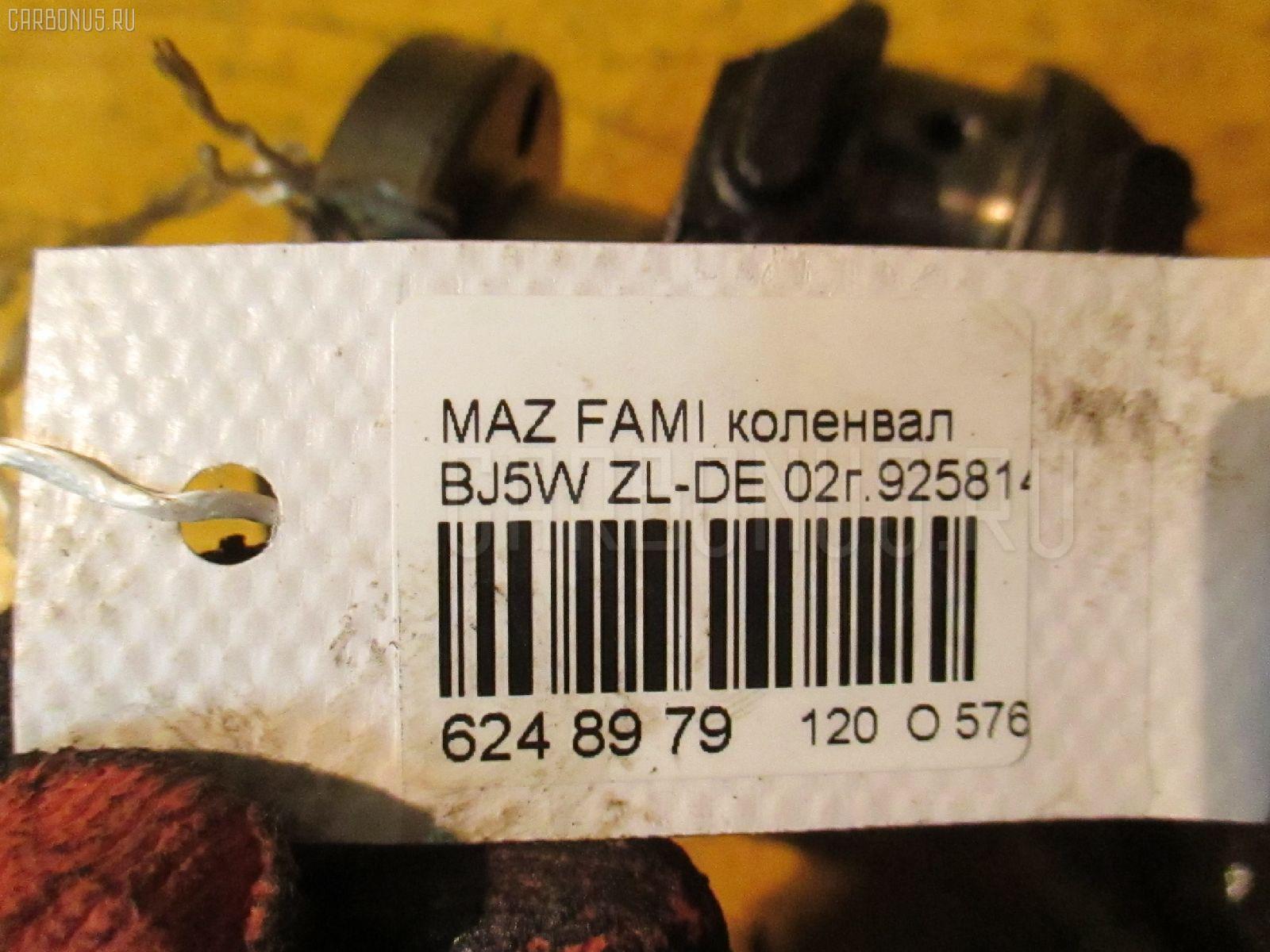 Коленвал MAZDA FAMILIA S-WAGON BJ5W ZL-DE Фото 4