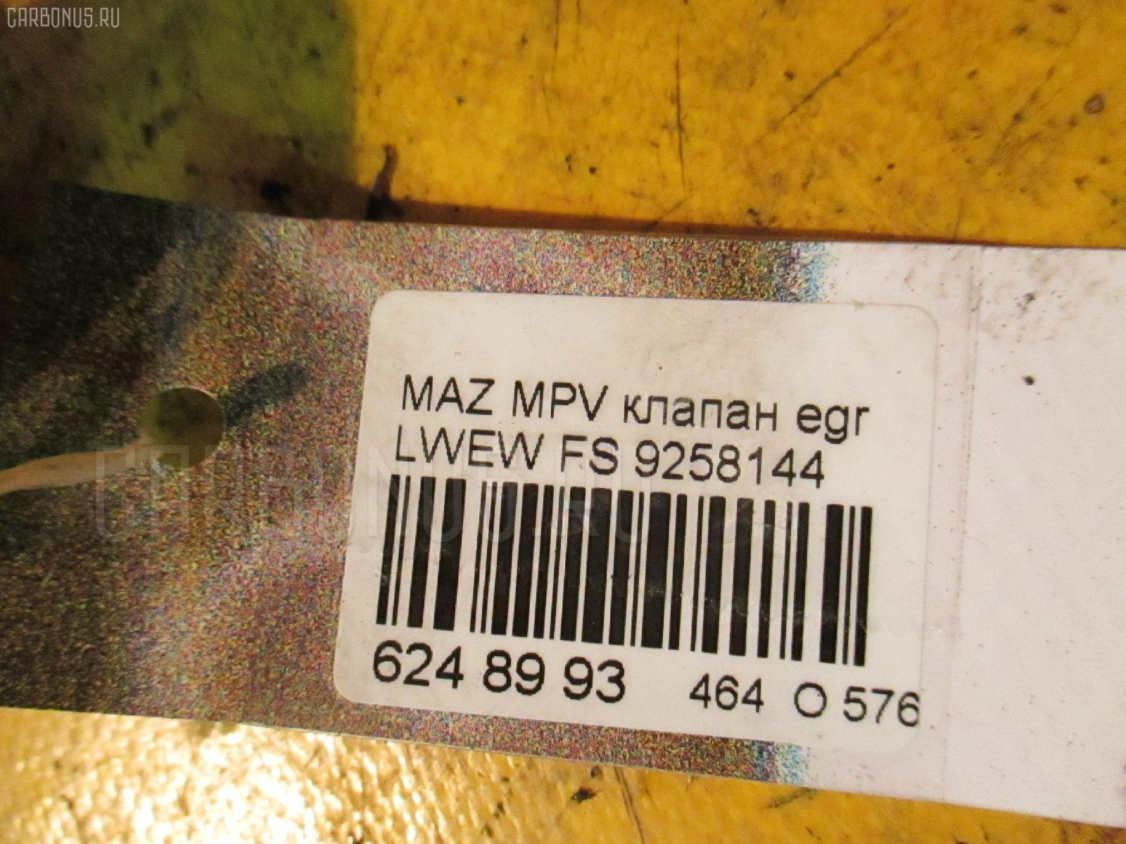 Клапан egr MAZDA MPV LWEW FS Фото 3