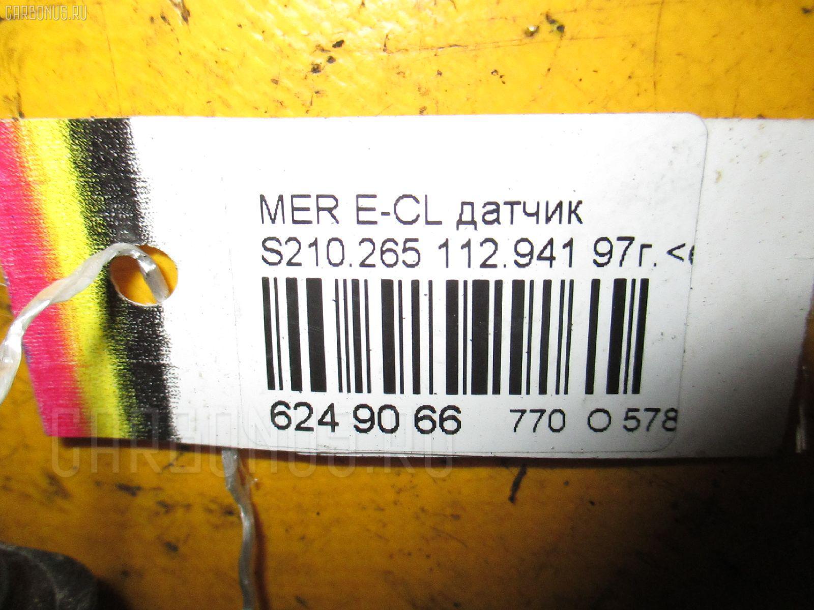 Клапан вентиляции топливного бака MERCEDES-BENZ E-CLASS STATION WAGON S210.265 112.941 Фото 8