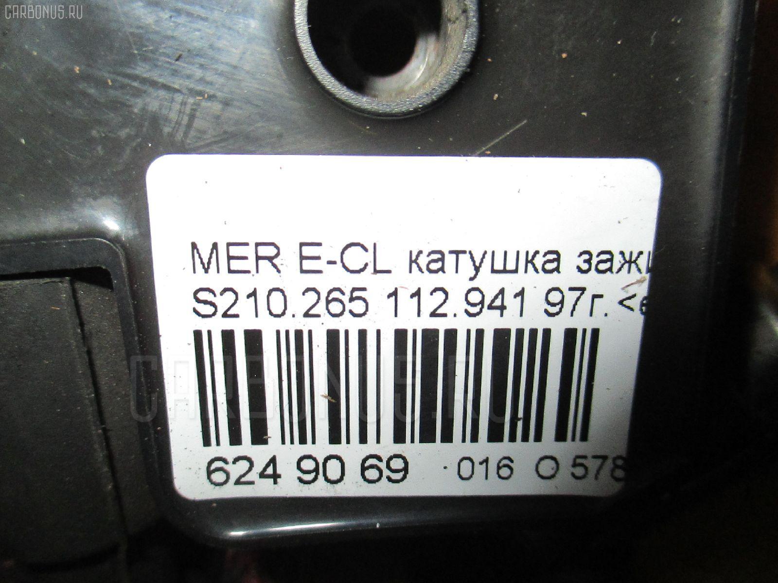 Катушка зажигания MERCEDES-BENZ E-CLASS STATION WAGON S210.265 112.941 Фото 8