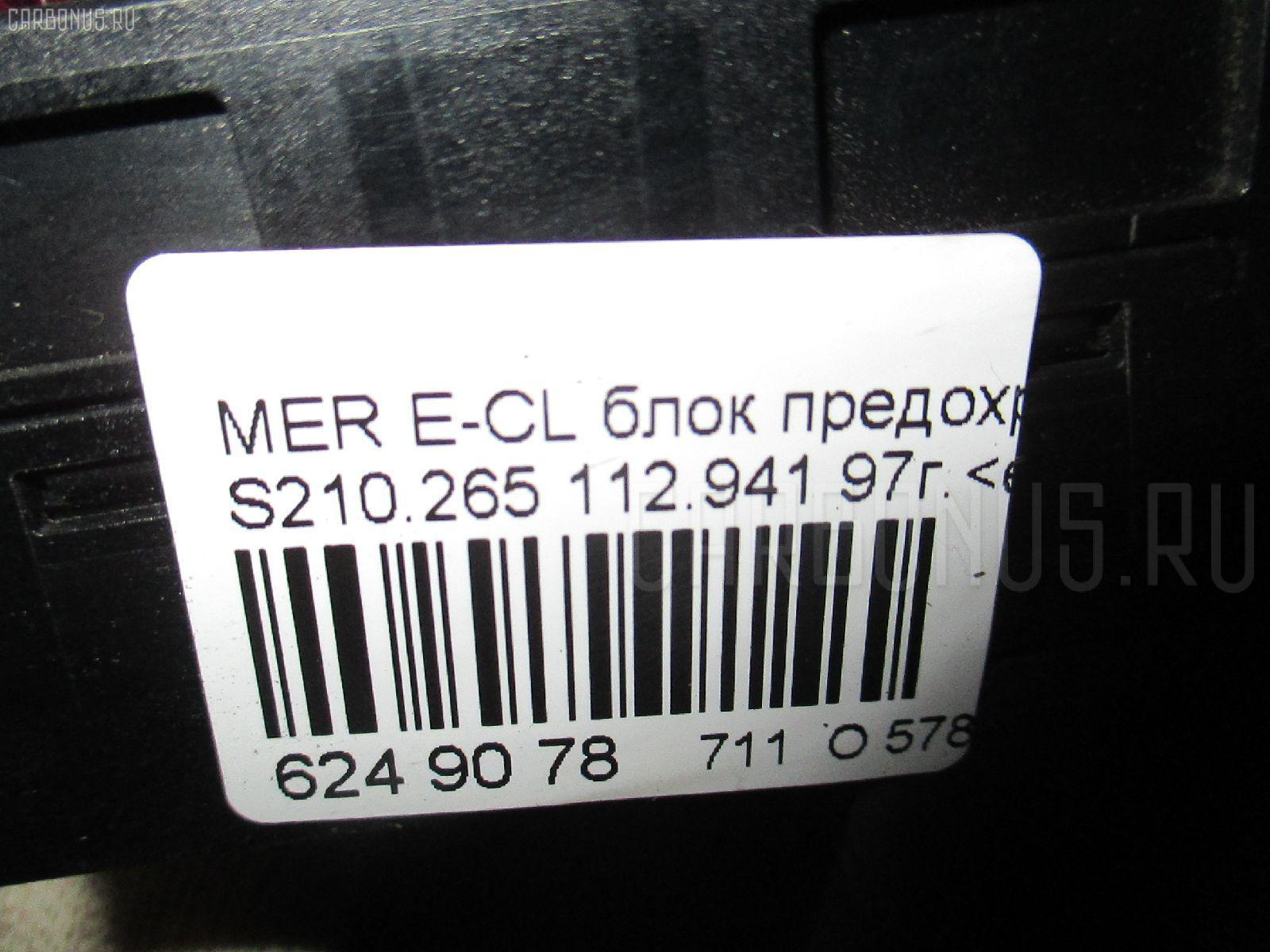 Блок предохранителей MERCEDES-BENZ E-CLASS STATION WAGON S210.265 112.941 Фото 9