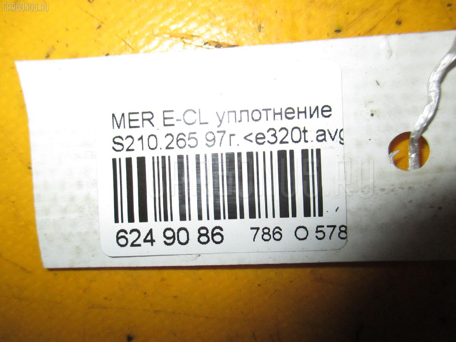 Уплотнение MERCEDES-BENZ E-CLASS STATION WAGON S210.265 Фото 7